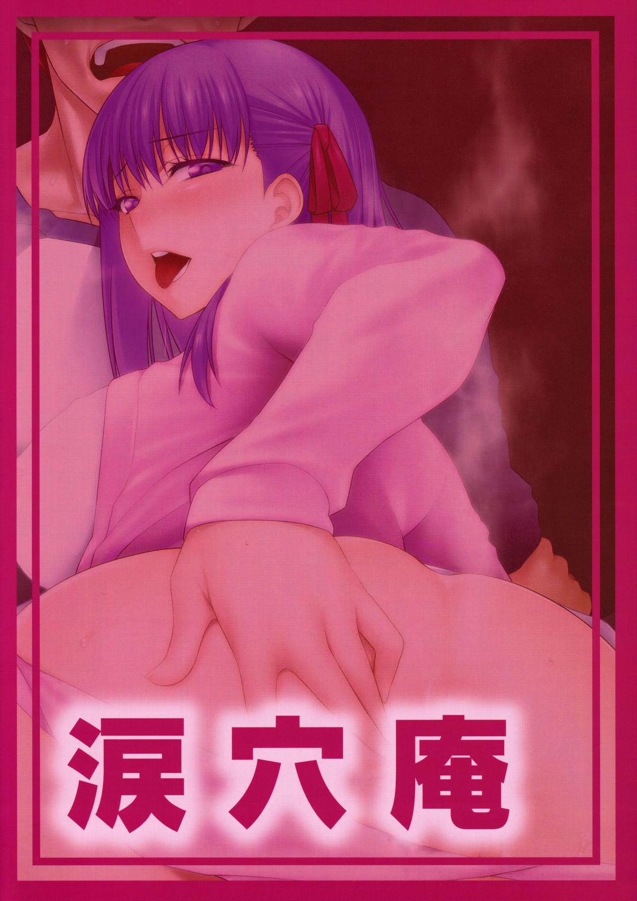 Emiya-ke Futei Koukou Ryouiki Shi 2