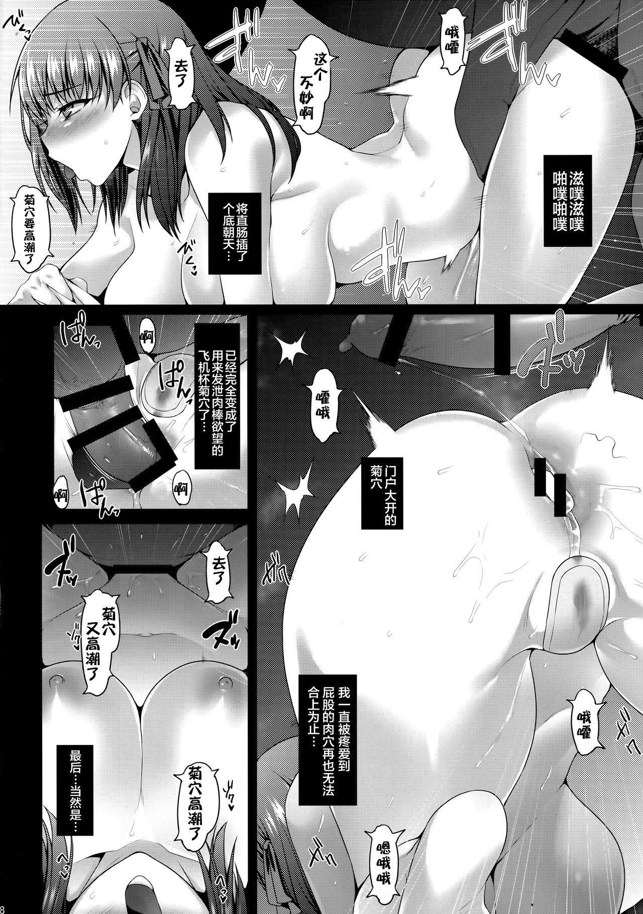 Emiya-ke Futei Koukou Ryouiki Shi 8