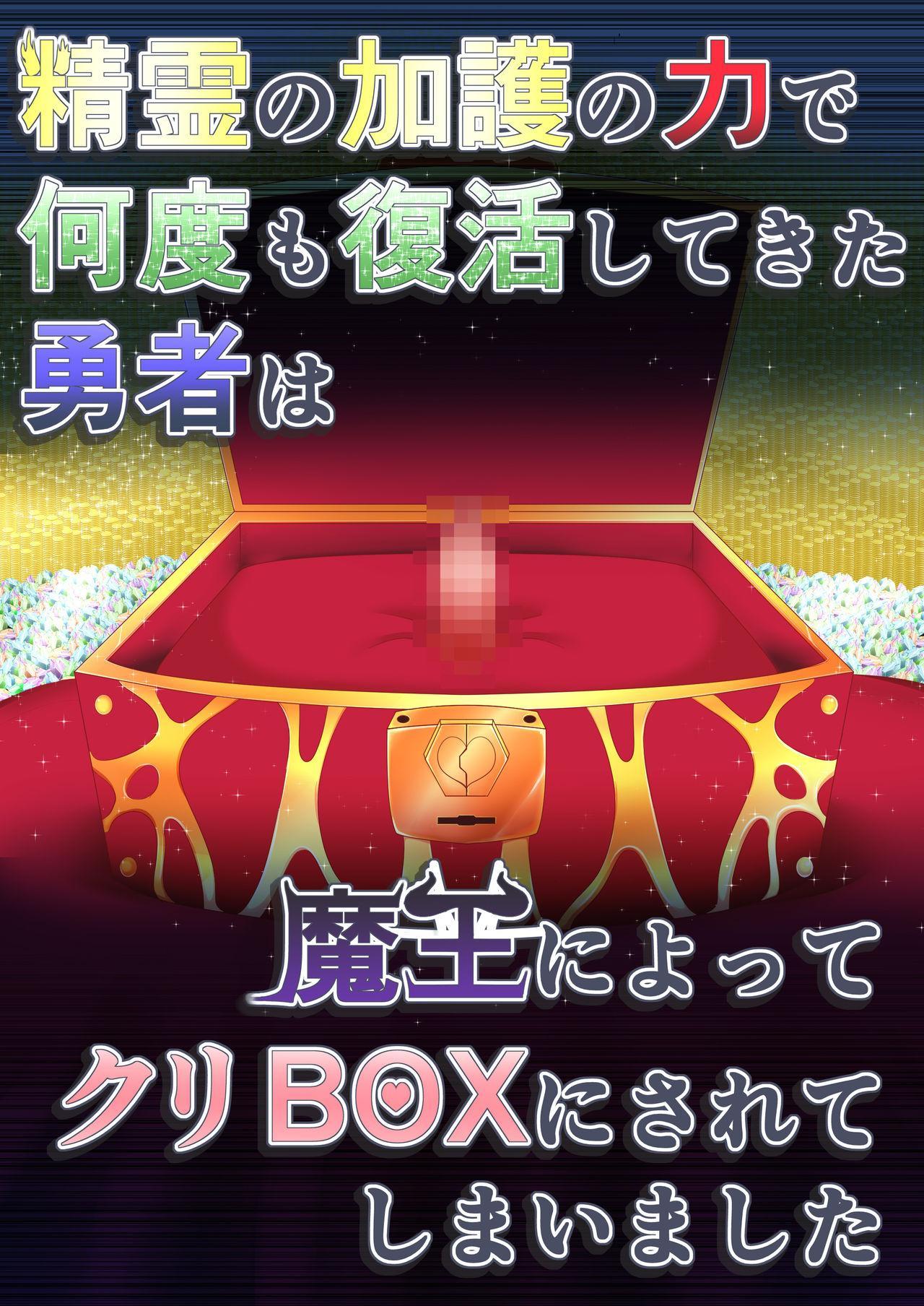 Seirei no Kago no Chikara de nan do mo Fukkatsu shite kita Yūsha wa Maō ni yotte KuriBOX ni sarete shi   The Hero who resurrected many times with the power of the Spirit's Blessing is made into a CLITBOX by the Demon King 23