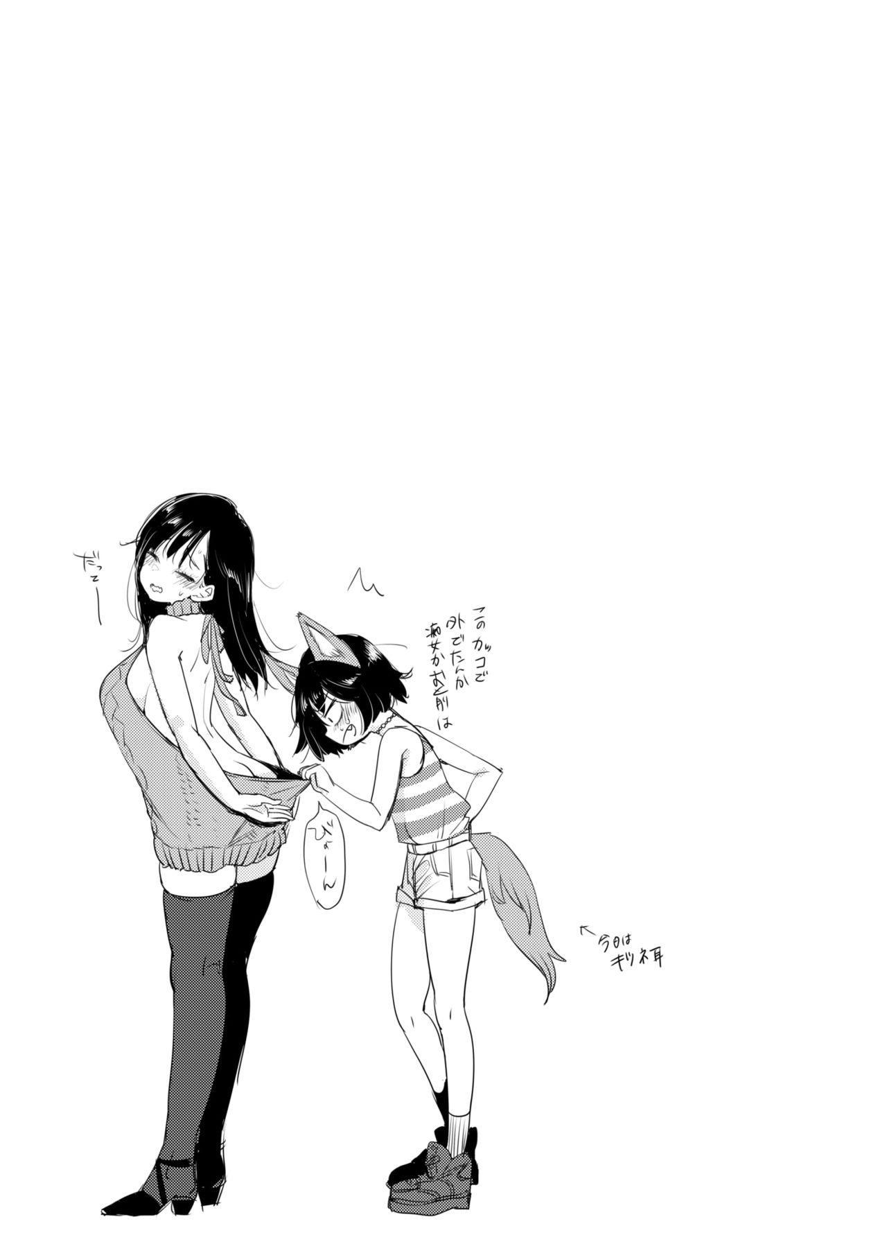 [Mojarin] Nadeshiko-san wa NO!tte Ienai -Goukon Hen- (WEEKLY Kairakuten Vol.2) [Chinese] [MingZ同学个人汉化] 11