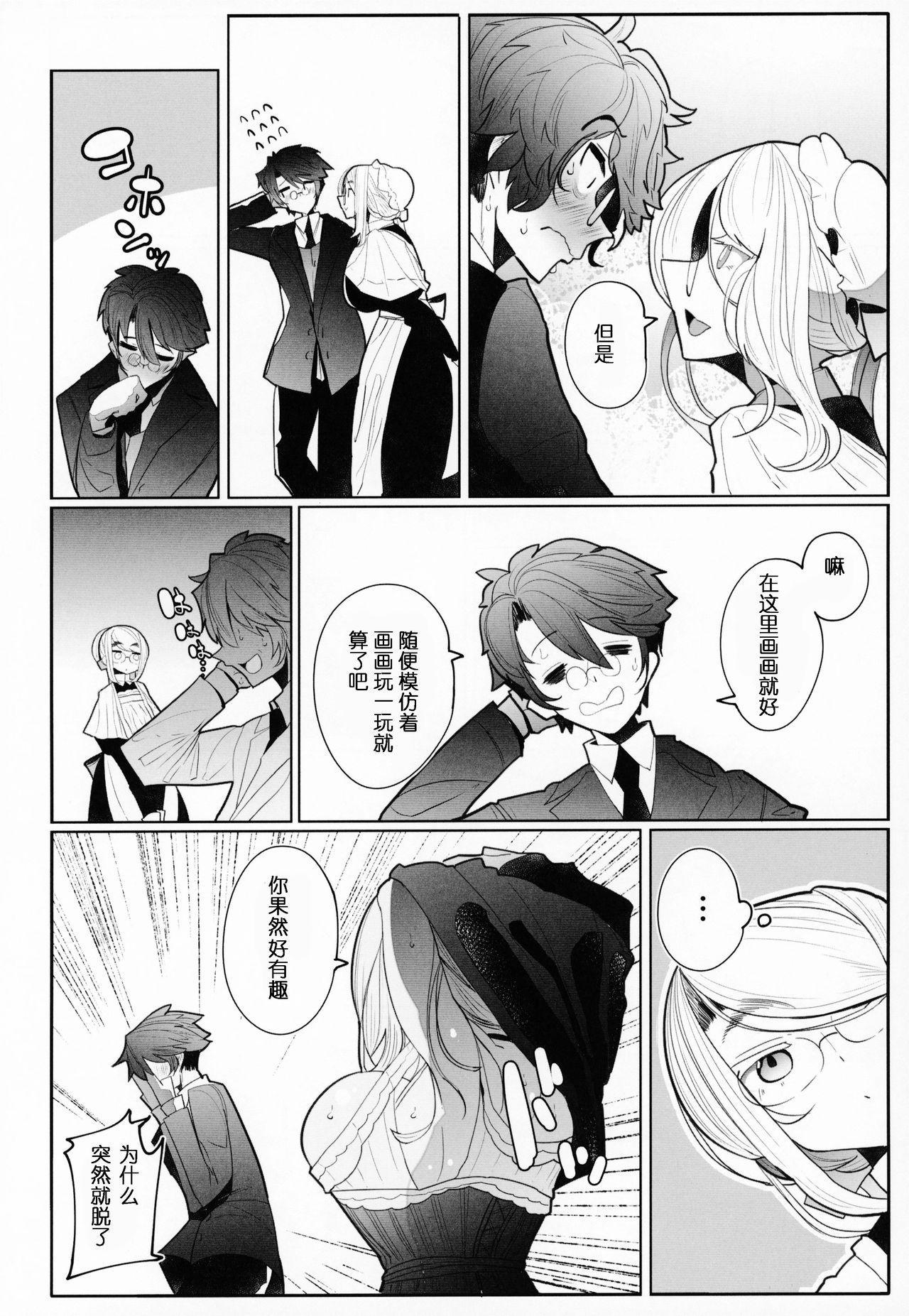 Shinshi Tsuki Maid no Sophie-san 3 14