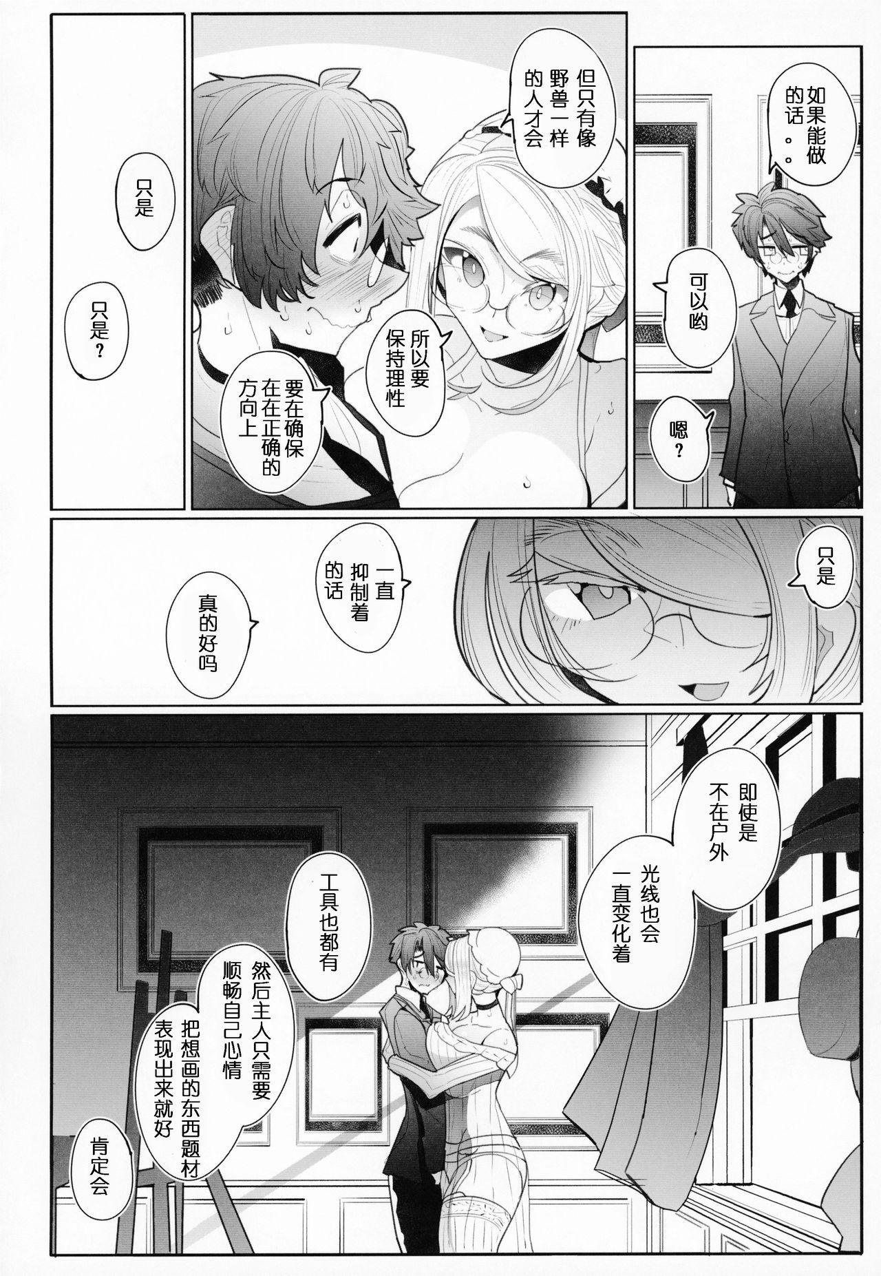 Shinshi Tsuki Maid no Sophie-san 3 16