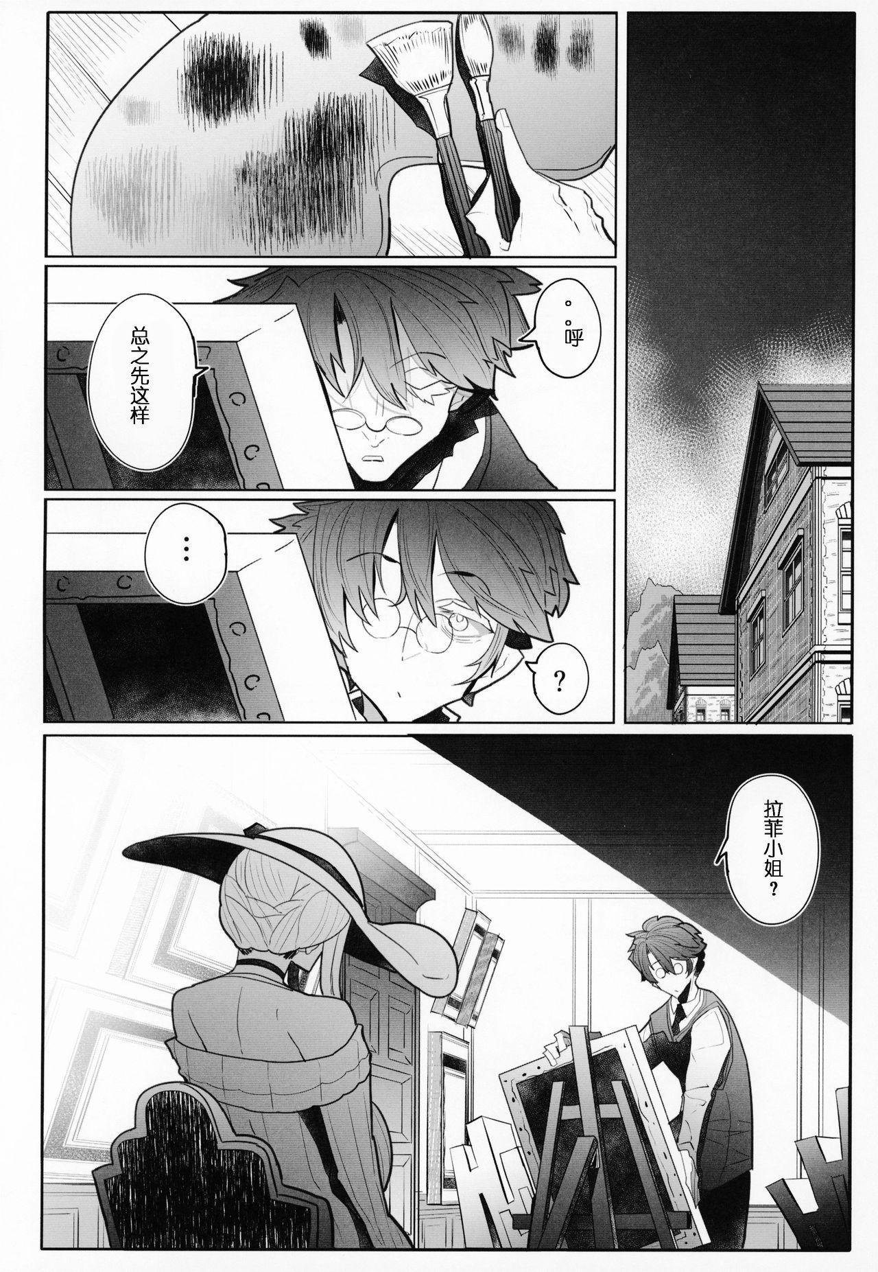 Shinshi Tsuki Maid no Sophie-san 3 20
