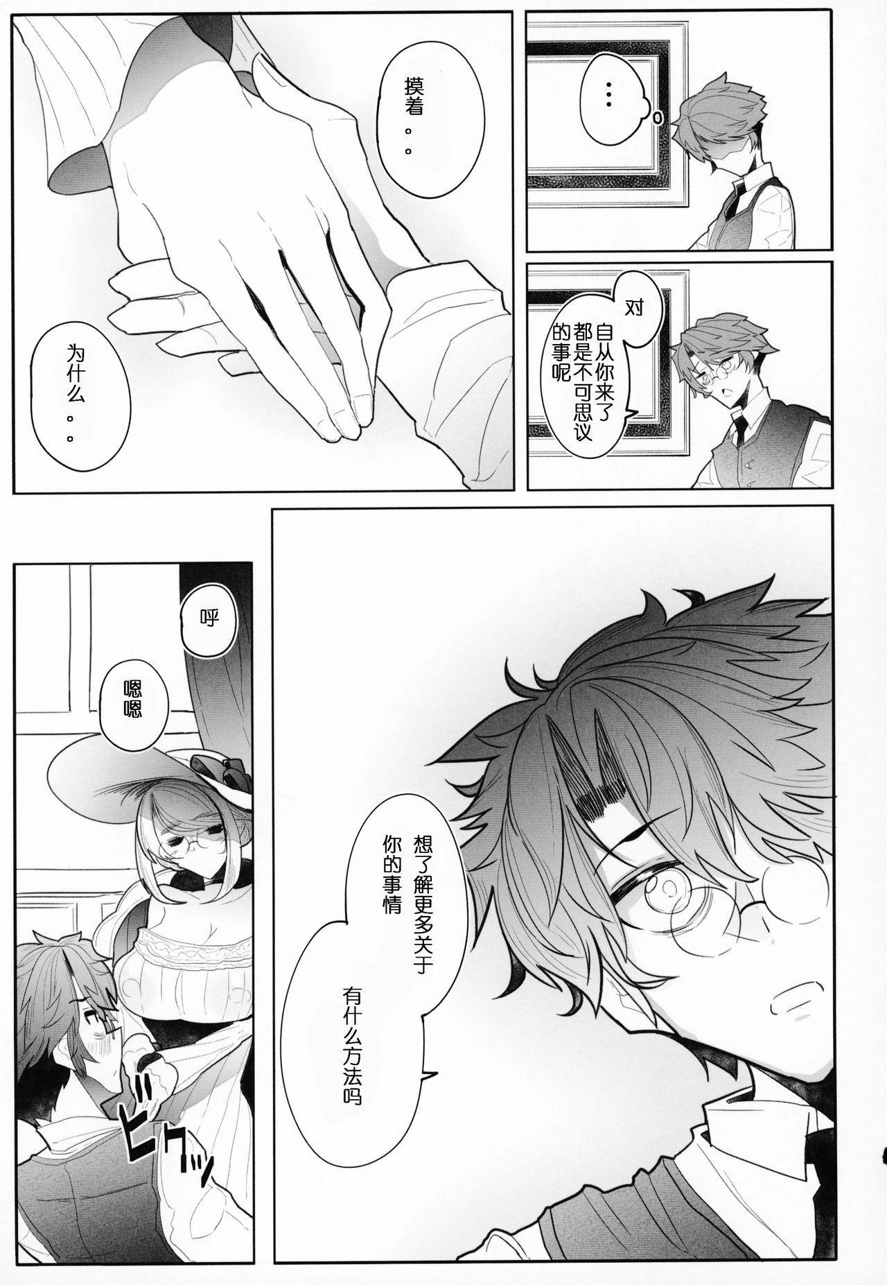 Shinshi Tsuki Maid no Sophie-san 3 23