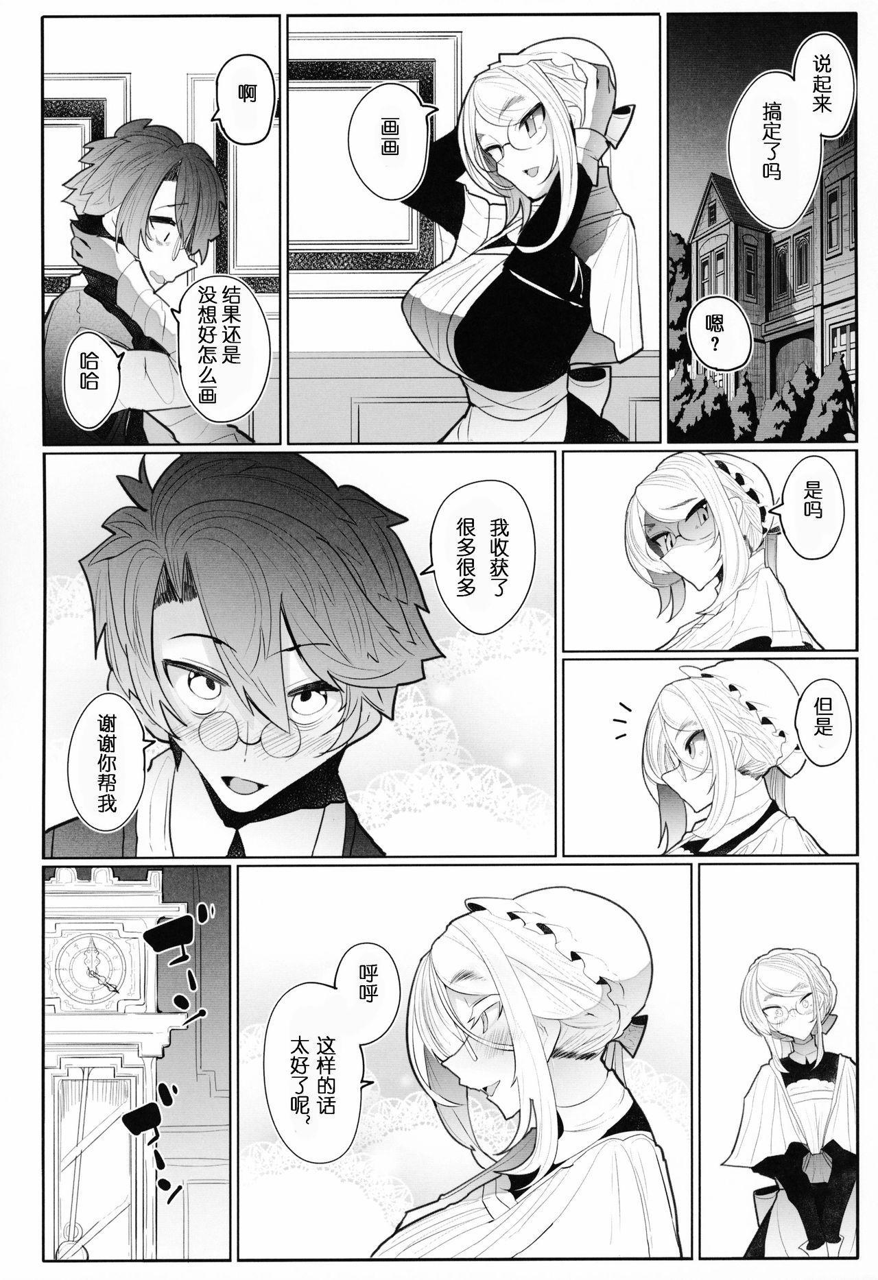Shinshi Tsuki Maid no Sophie-san 3 52