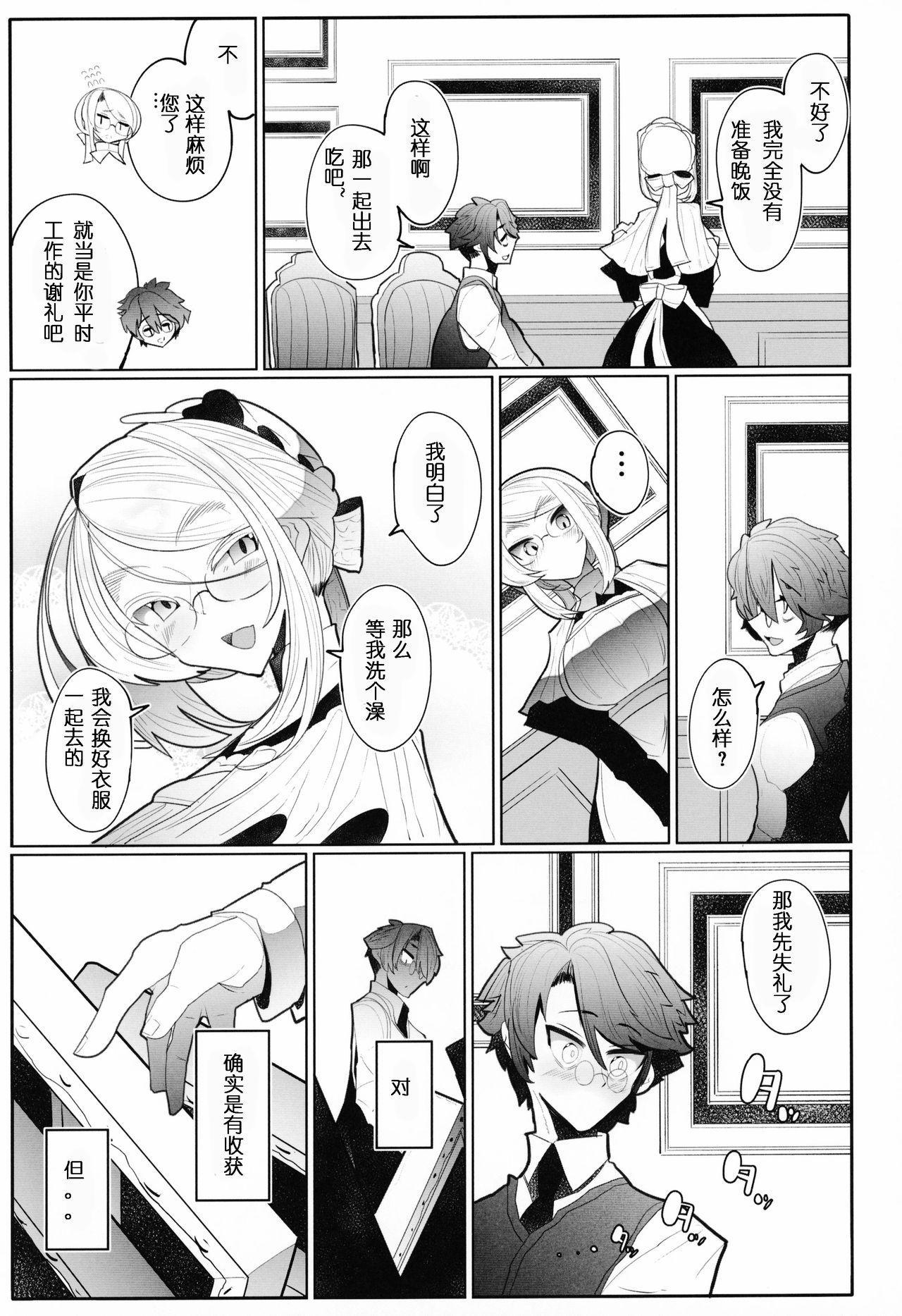 Shinshi Tsuki Maid no Sophie-san 3 53