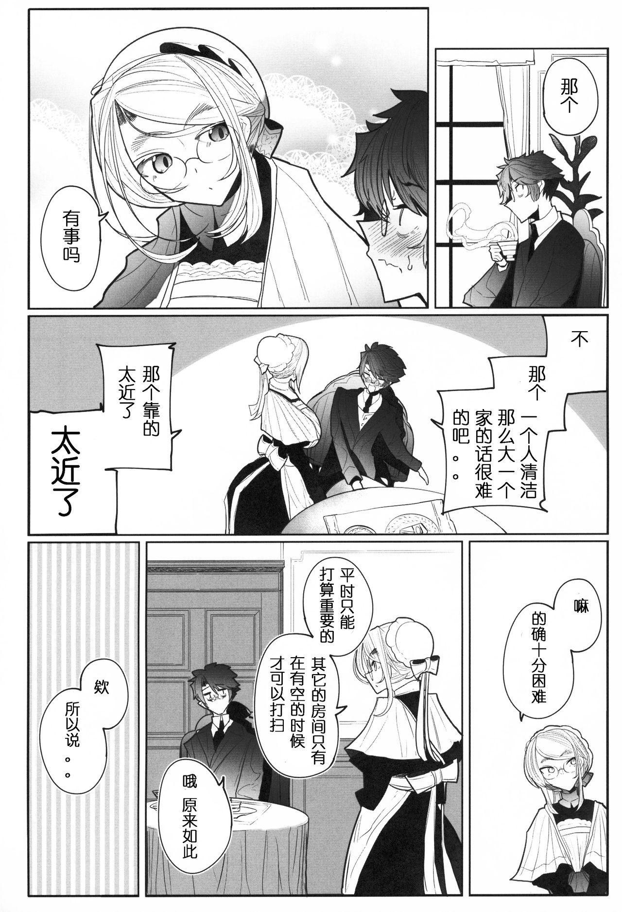 Shinshi Tsuki Maid no Sophie-san 3 6