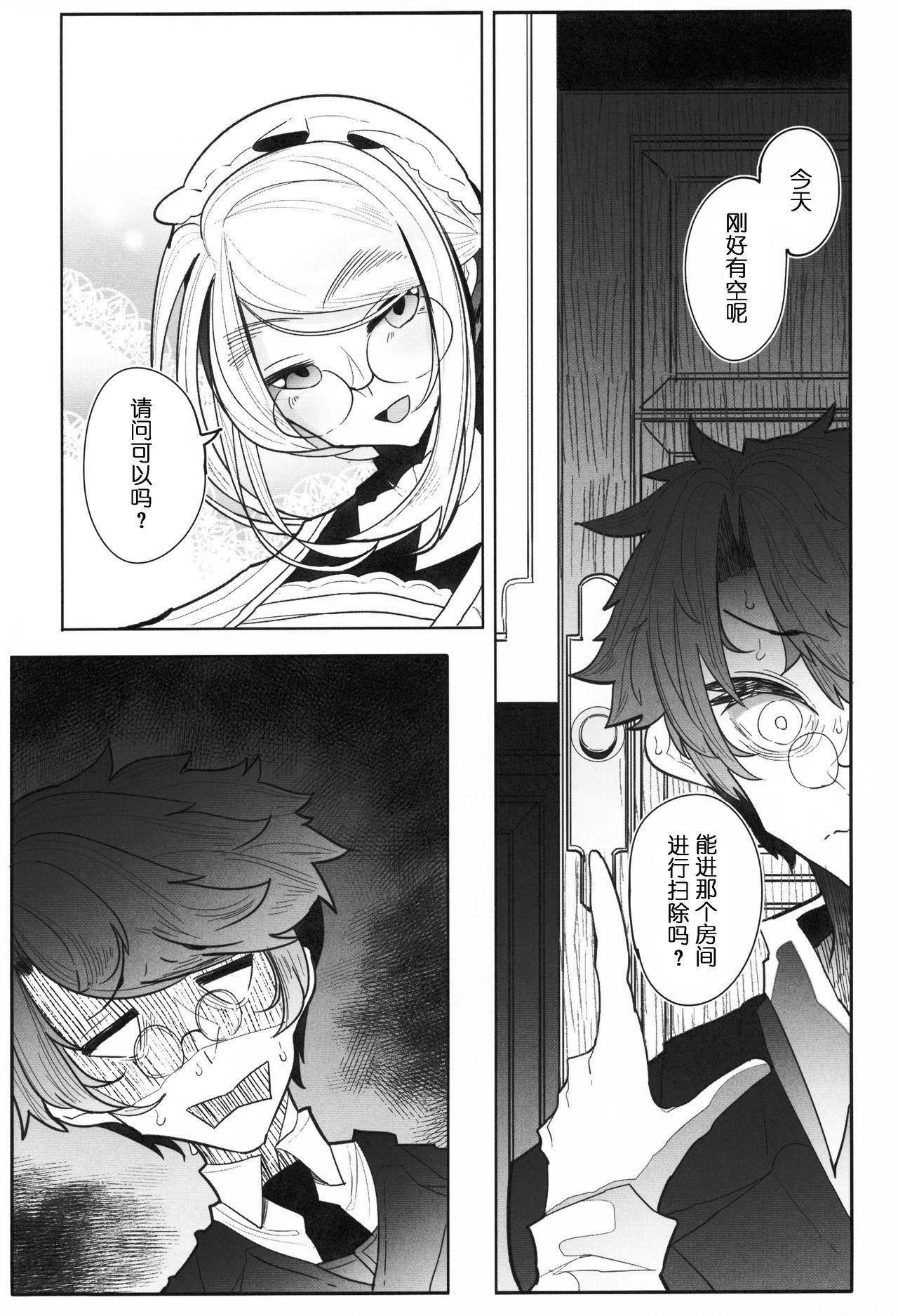 Shinshi Tsuki Maid no Sophie-san 3 7