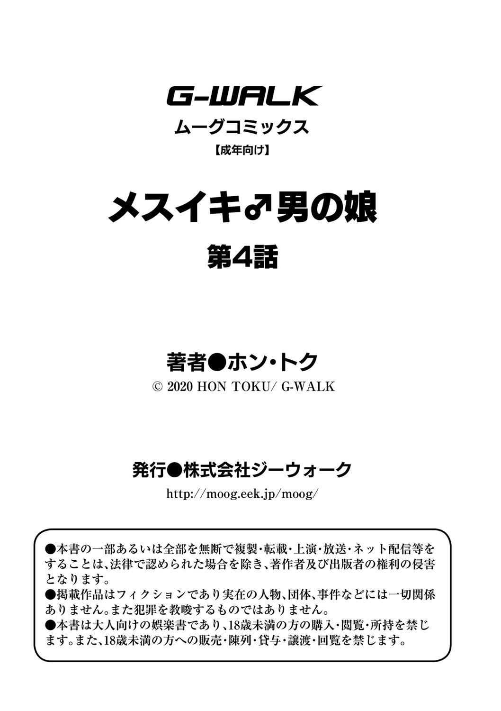 Mesuiki Otokonoko Ch. 4 33