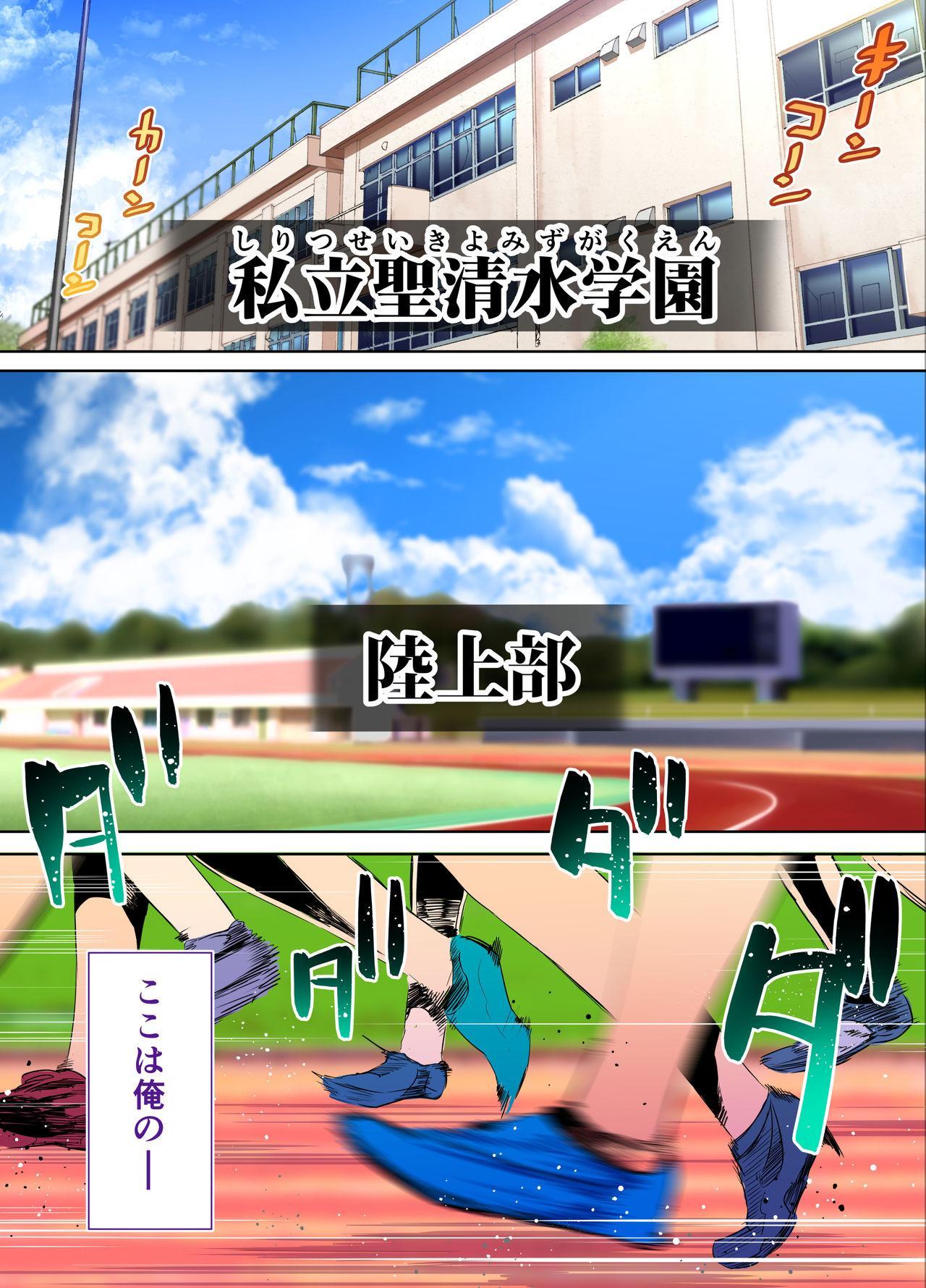 Rikujoubu Buchou to Fukubuchou wa Ore no Nama Onaho!!! 1