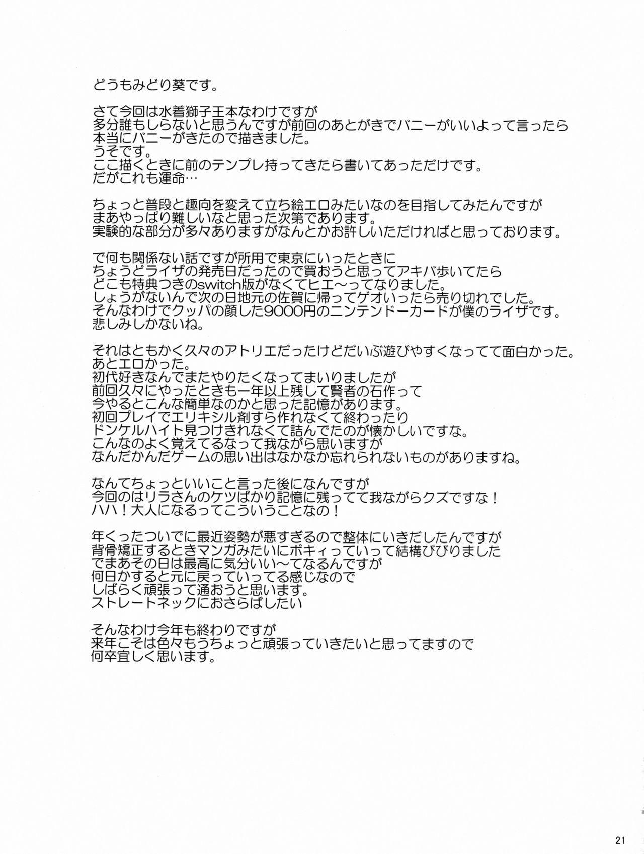 Inran Usagi no Shakkin Hensai Namahame Koubi 19