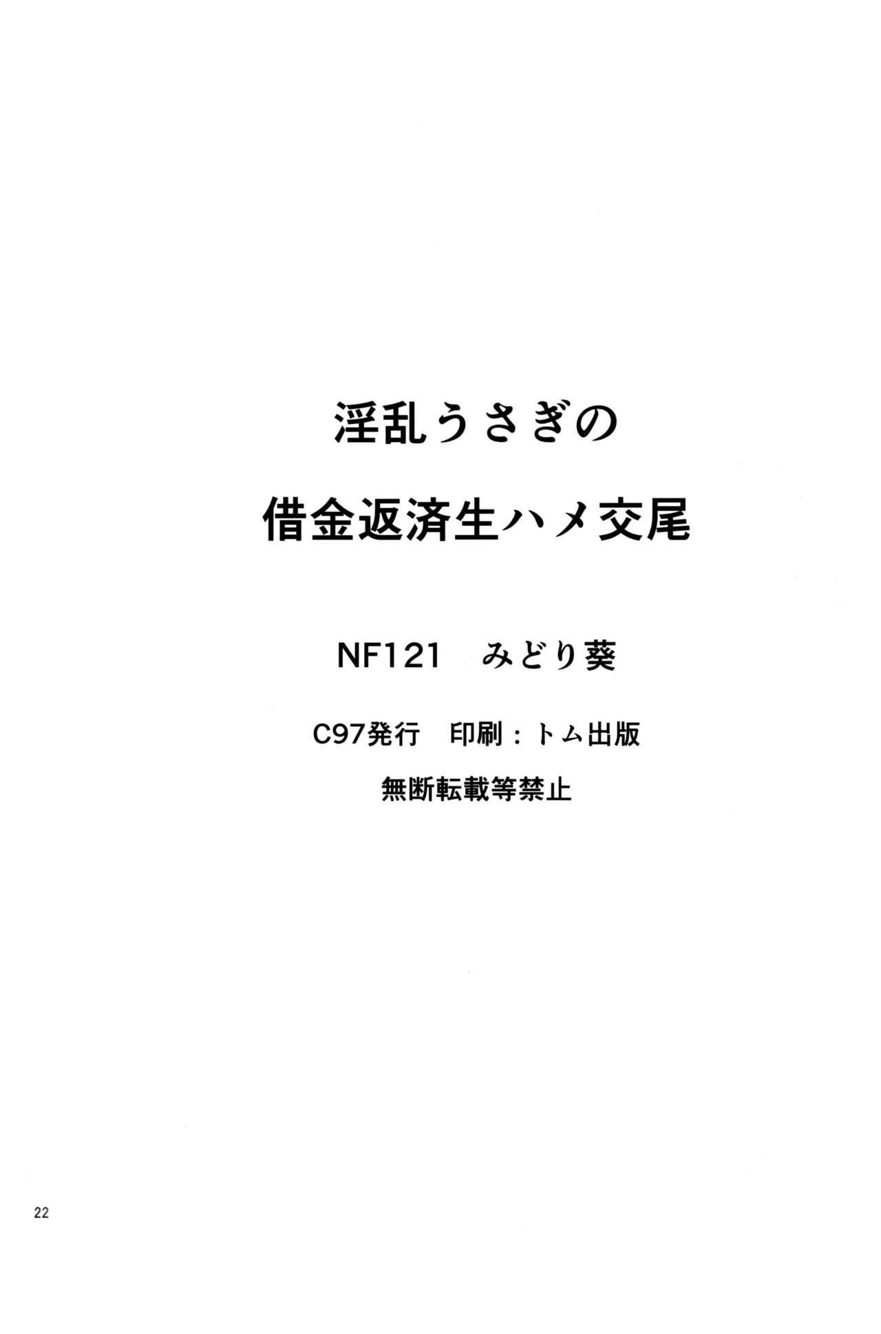 Inran Usagi no Shakkin Hensai Namahame Koubi 20