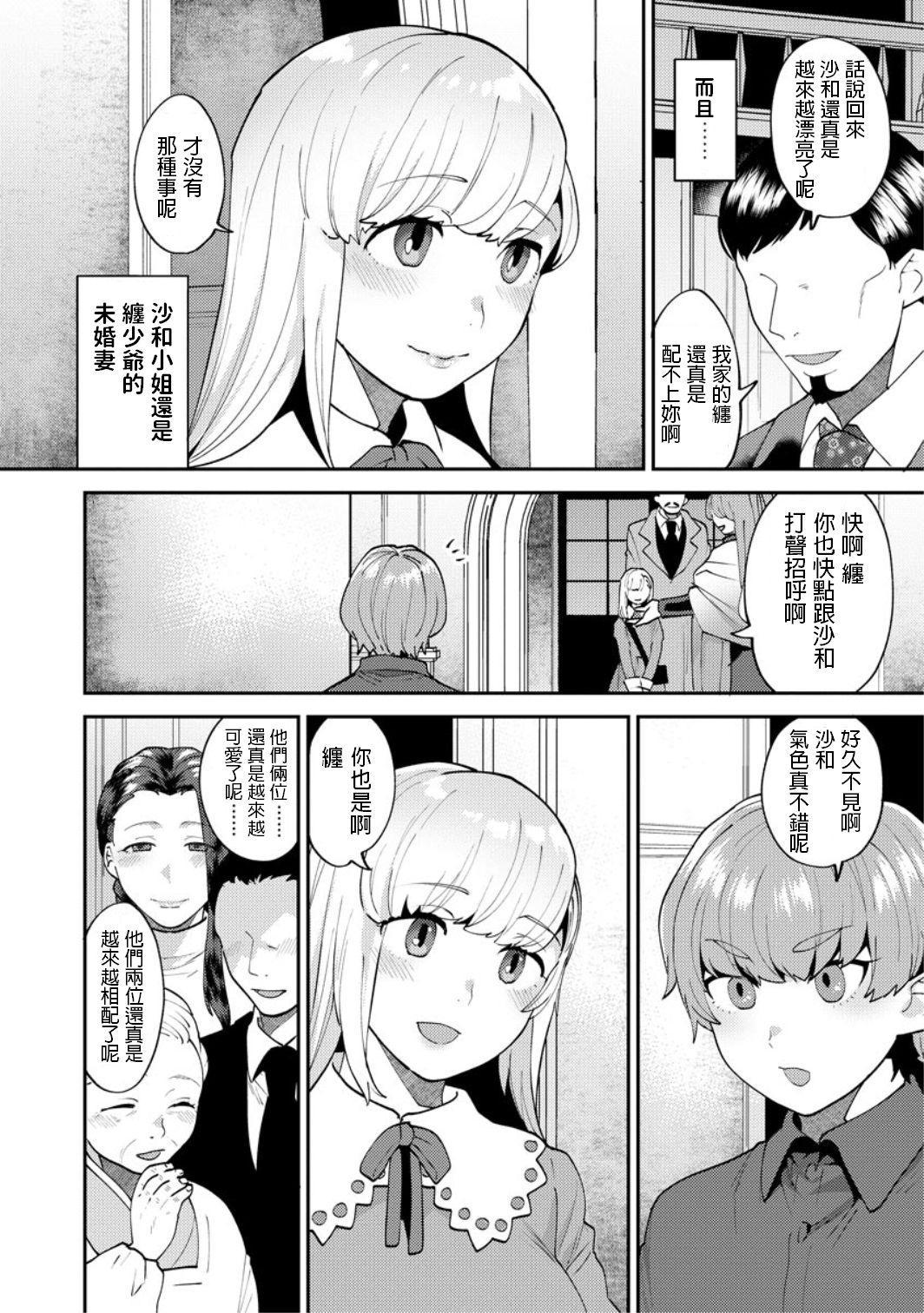 [Mogiki Hayami] Mayugomori ~Neeya to Boku no Midara na Himegoto~ Ch. 4 (Magazine Cyberia Vol. 132) [Chinese] 3