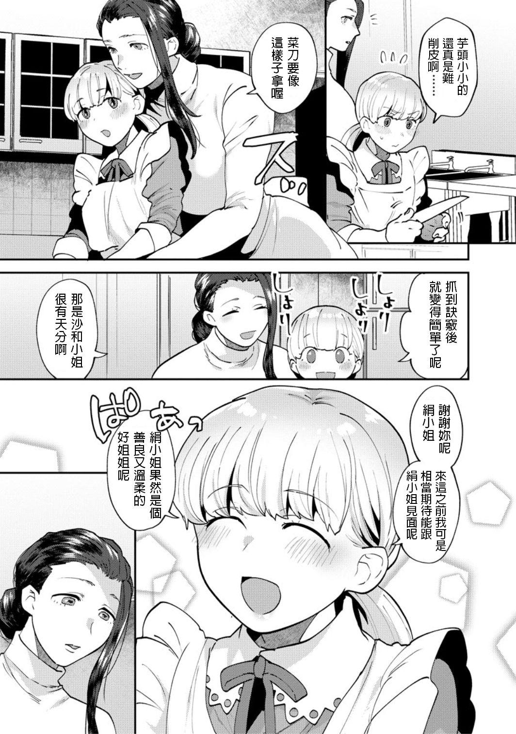 [Mogiki Hayami] Mayugomori ~Neeya to Boku no Midara na Himegoto~ Ch. 4 (Magazine Cyberia Vol. 132) [Chinese] 6