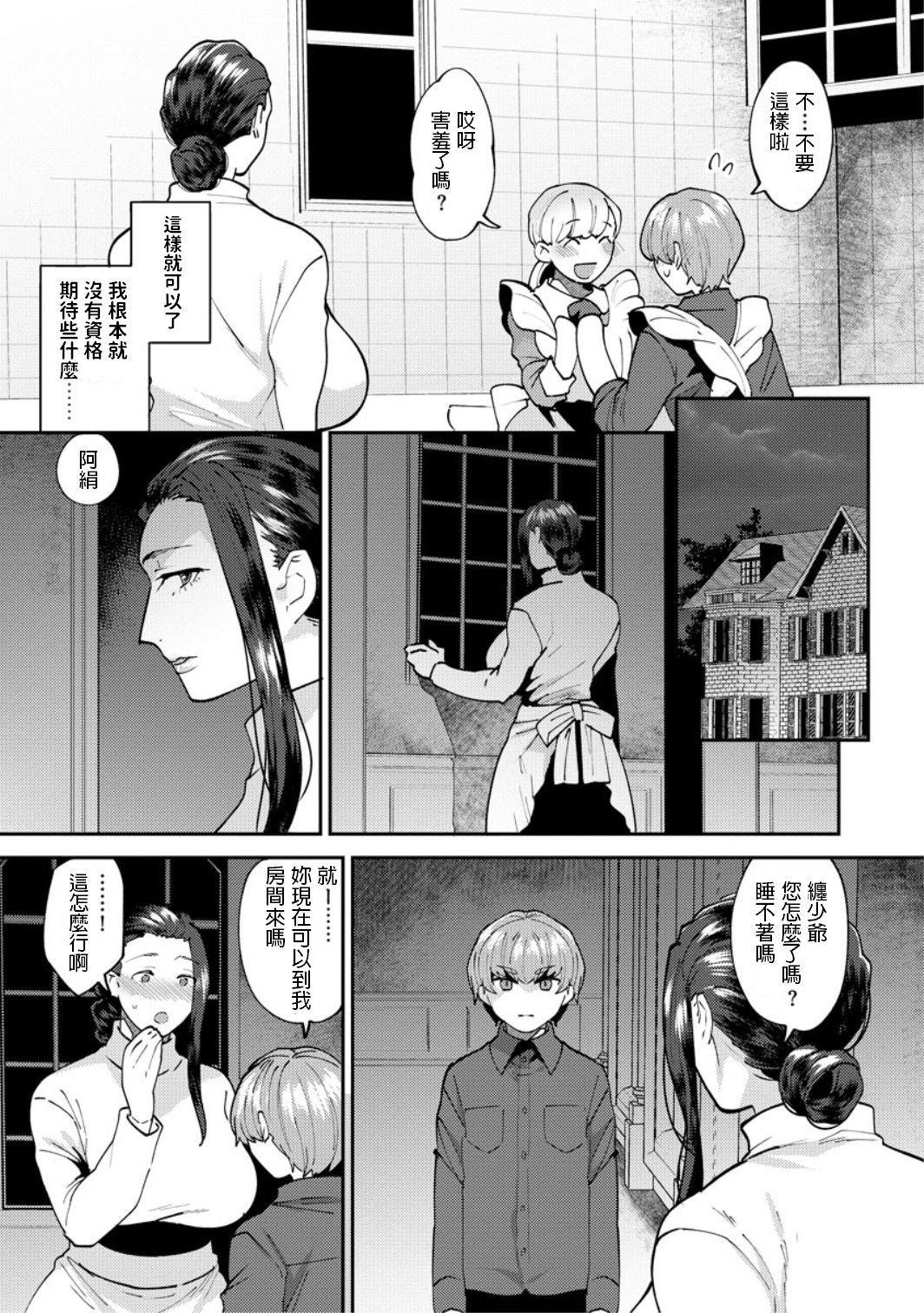 [Mogiki Hayami] Mayugomori ~Neeya to Boku no Midara na Himegoto~ Ch. 4 (Magazine Cyberia Vol. 132) [Chinese] 8