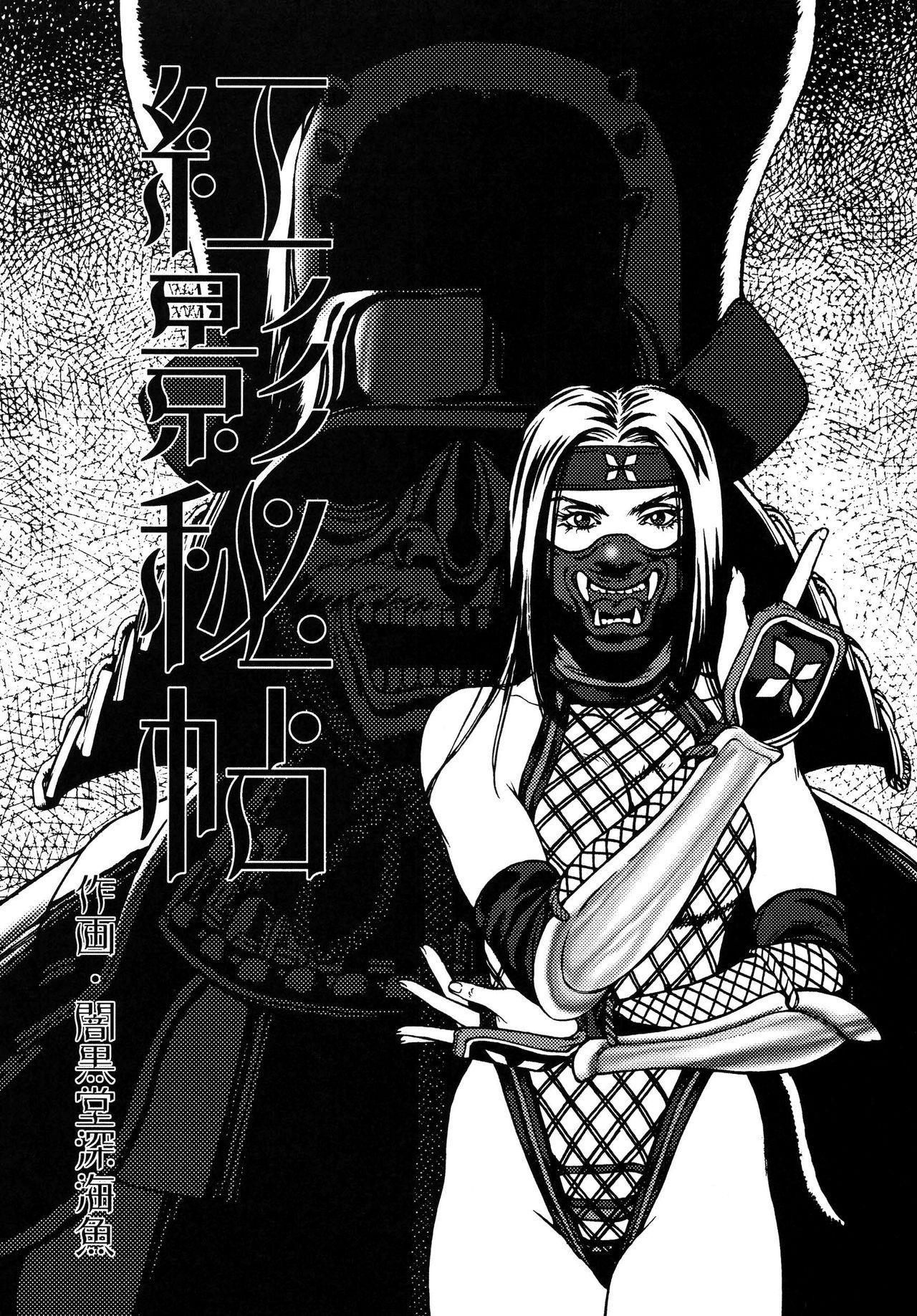 Kunoichi Inmaihen 38