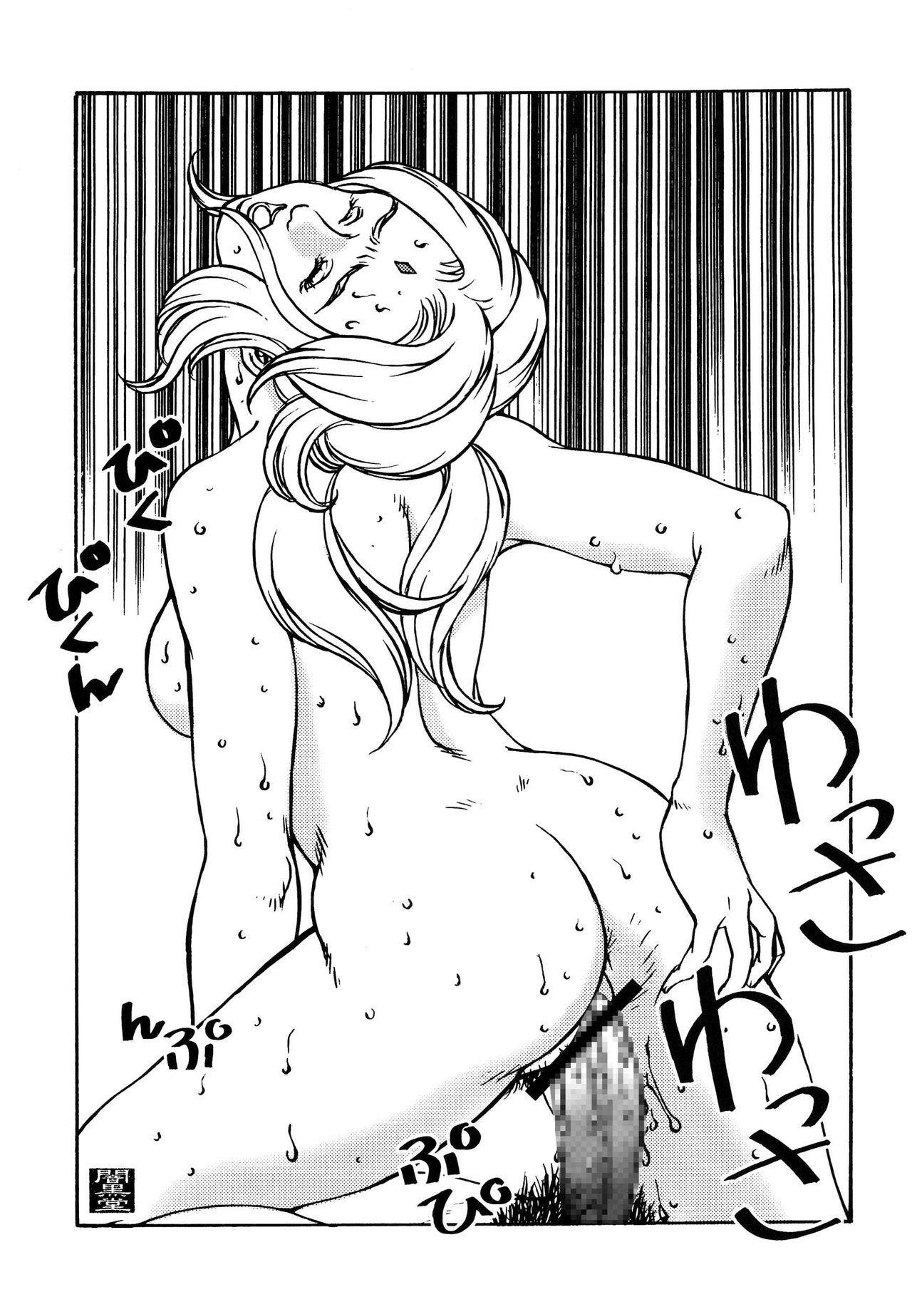 Kunoichi Inmaihen 58