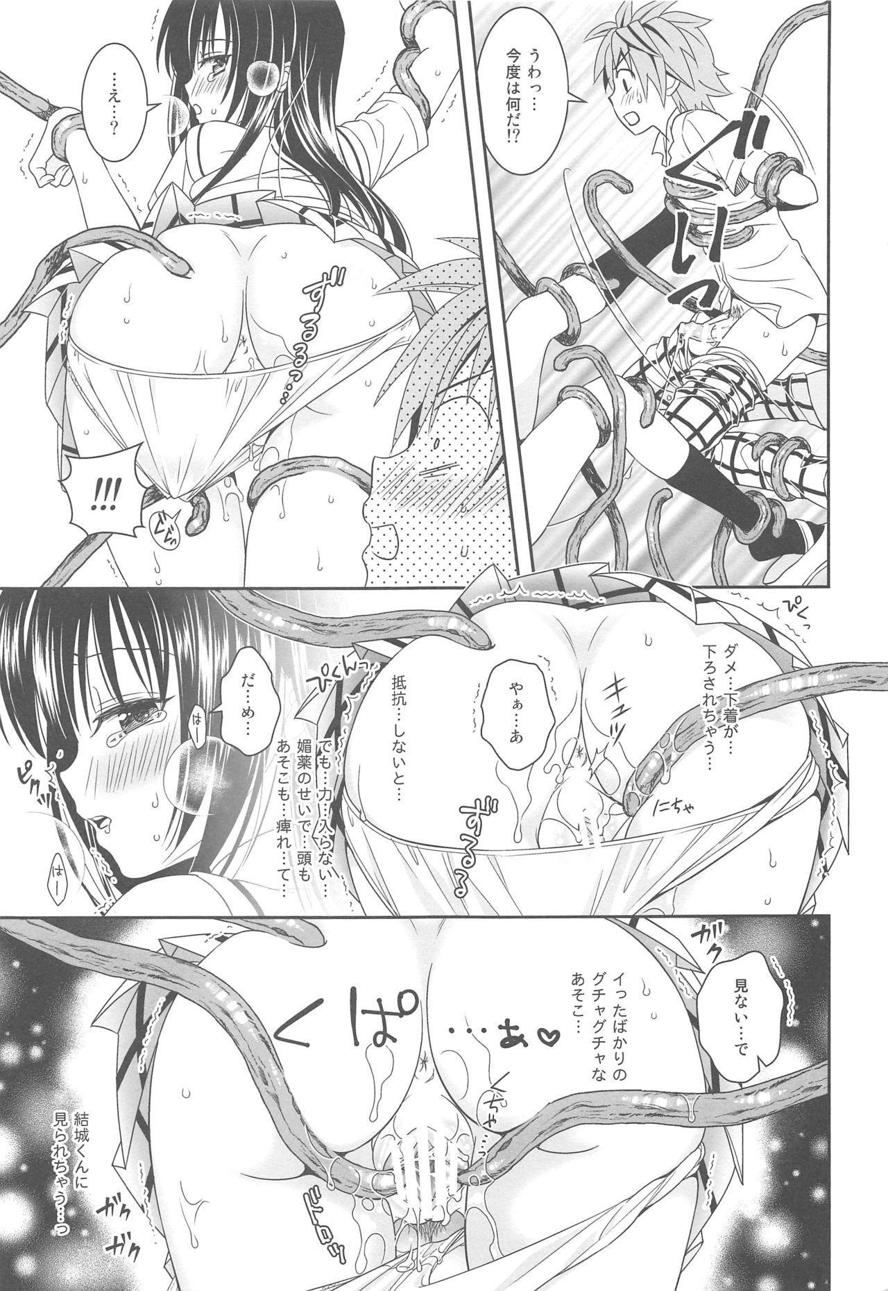 [Azukiya (Tsubuan)] Shokushu de To LOVE-Ru Kotegawa-san (To LOVE-Ru) 17