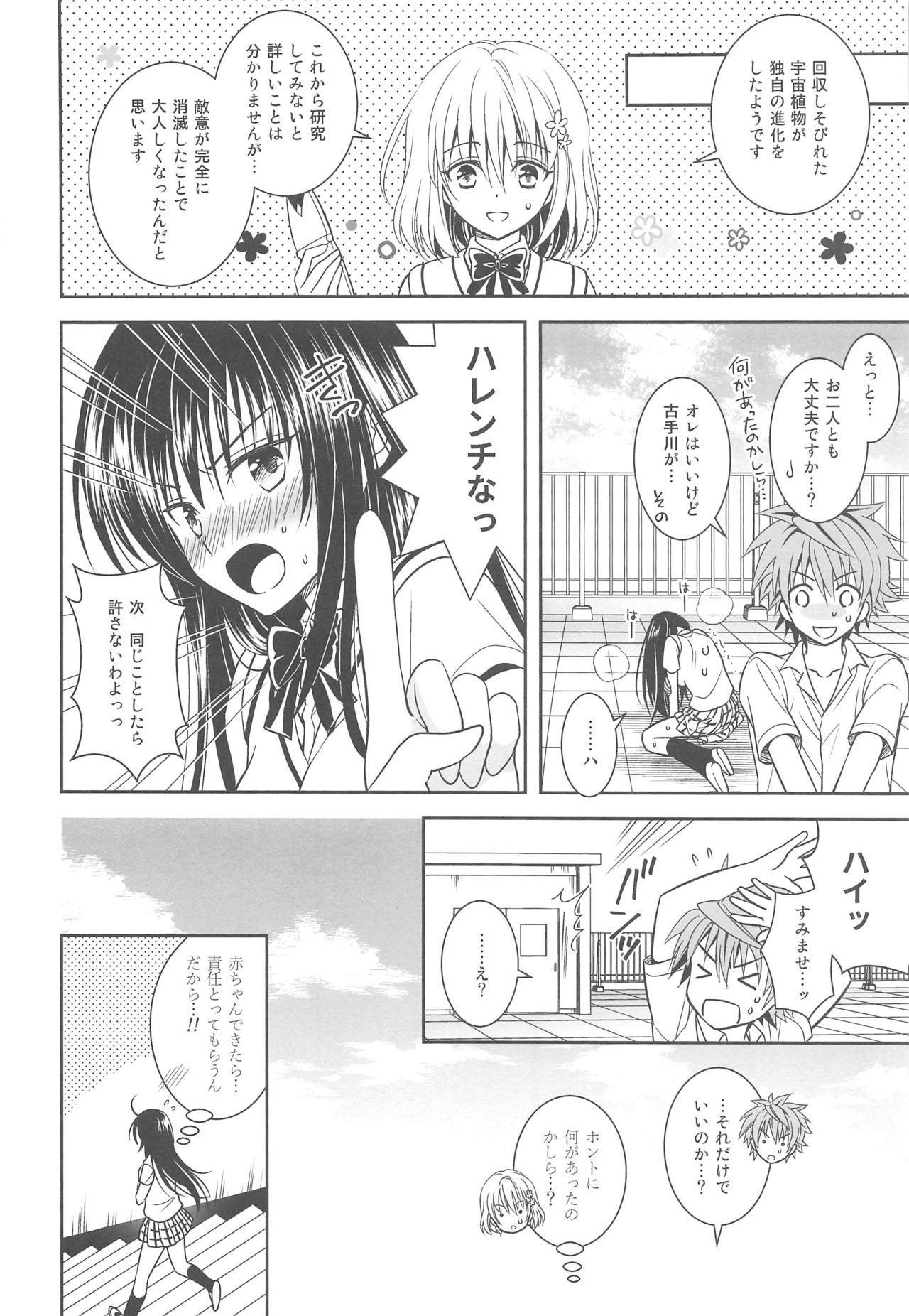 [Azukiya (Tsubuan)] Shokushu de To LOVE-Ru Kotegawa-san (To LOVE-Ru) 26