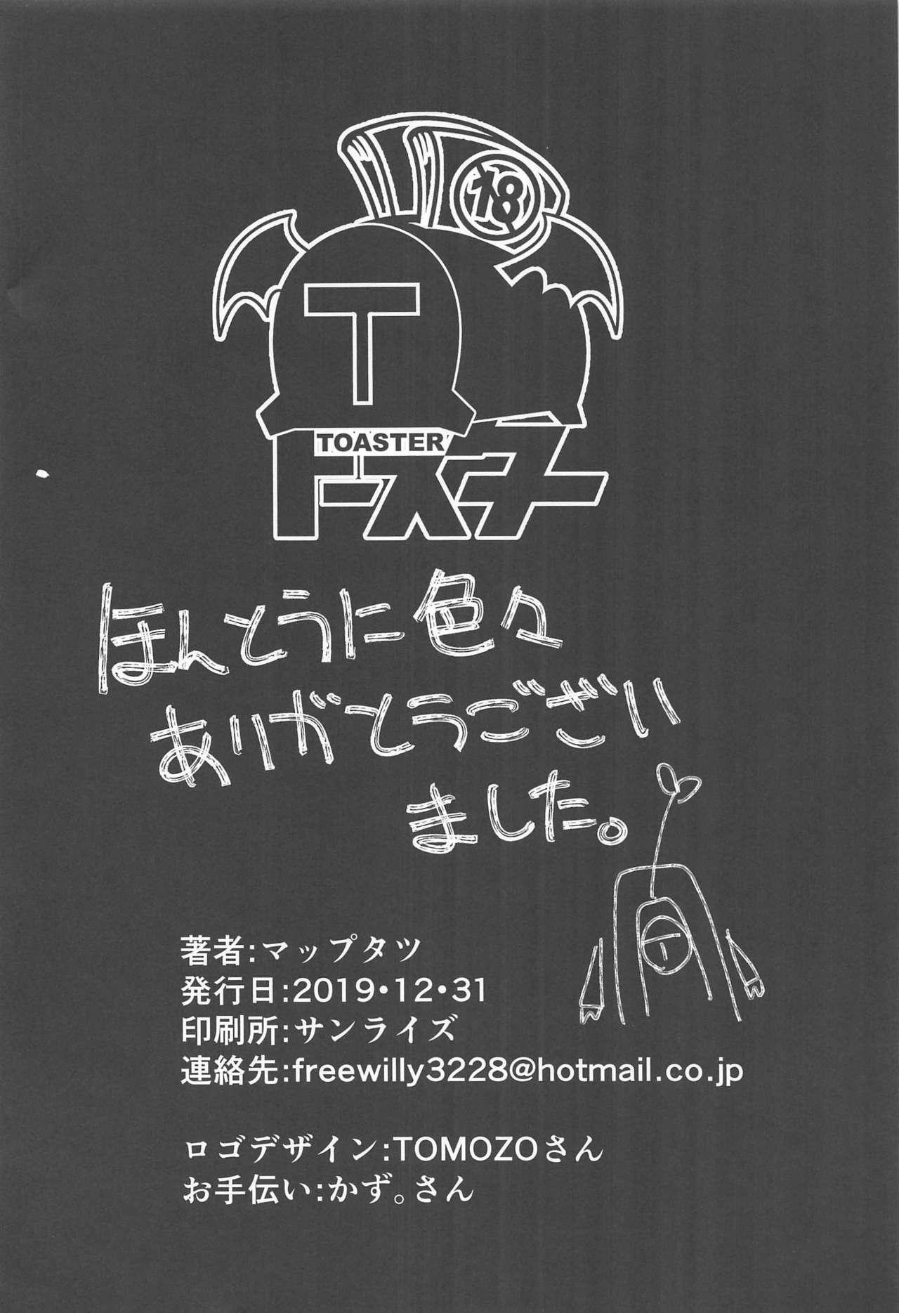 Ukiuki Pheromone 20