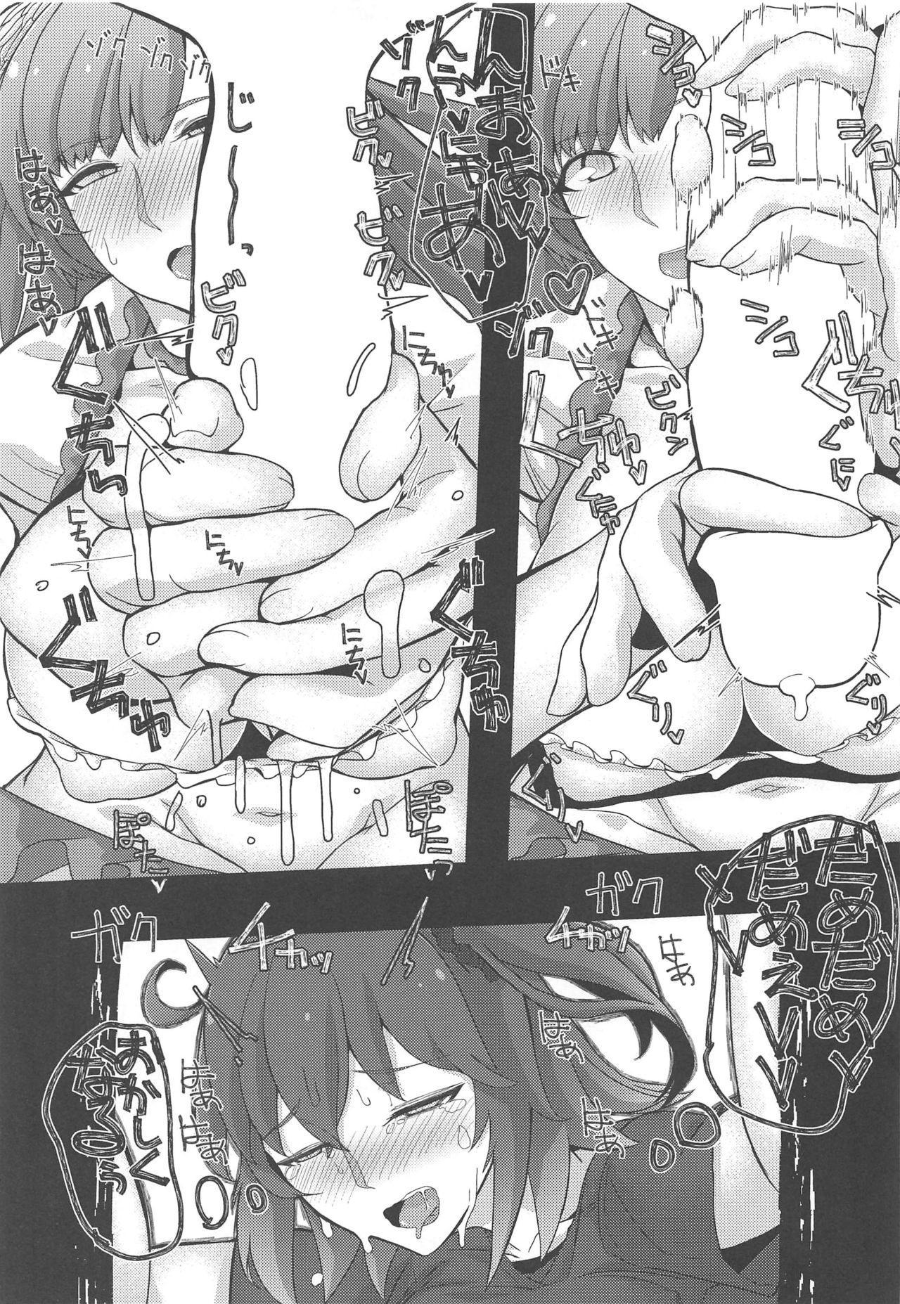 Ukiuki Pheromone 7