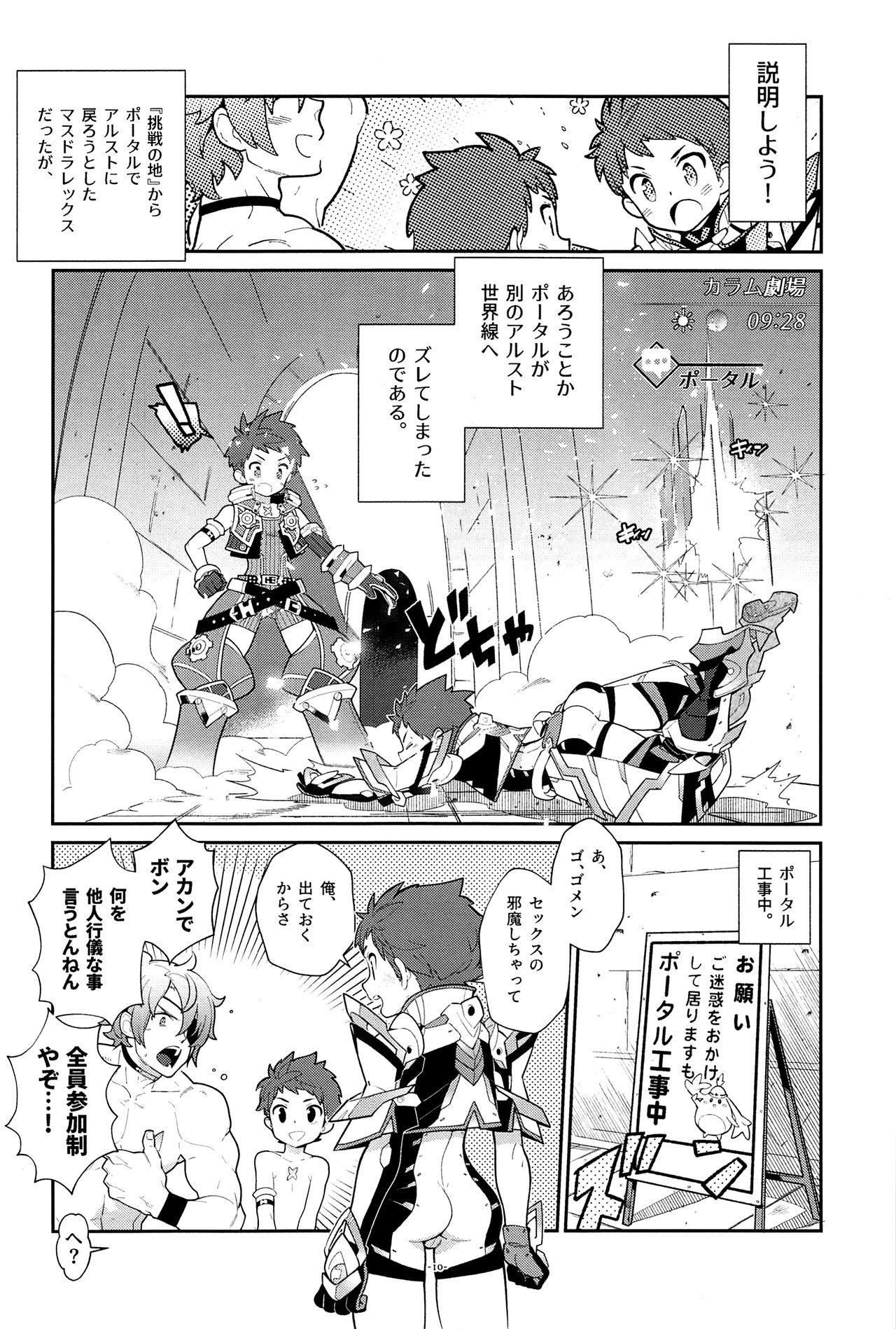 Zeke to Rex ga Ichaicha Shiteitara, Rex ga Kitanode Matomete Ichaicha Shita. 10