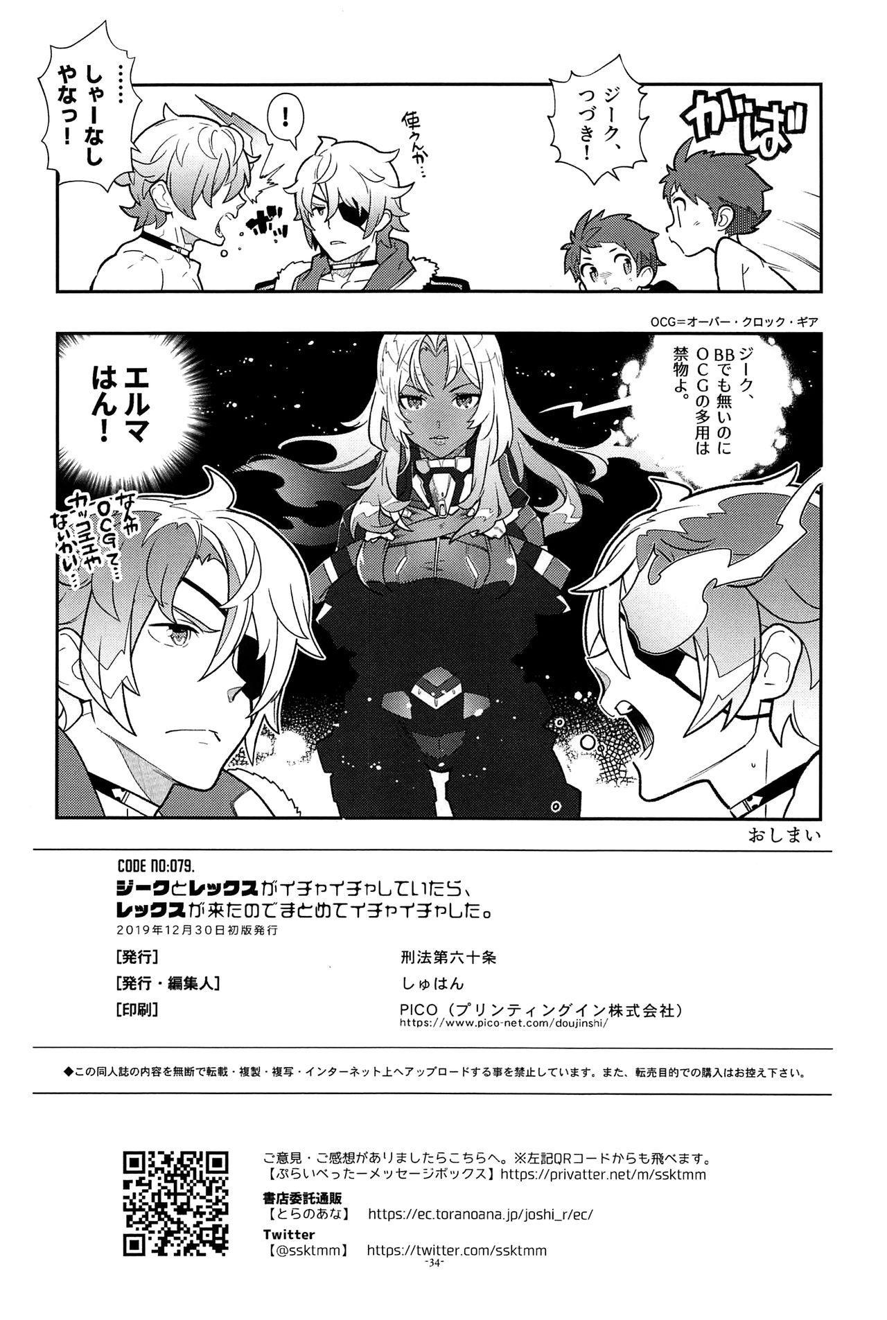 Zeke to Rex ga Ichaicha Shiteitara, Rex ga Kitanode Matomete Ichaicha Shita. 34
