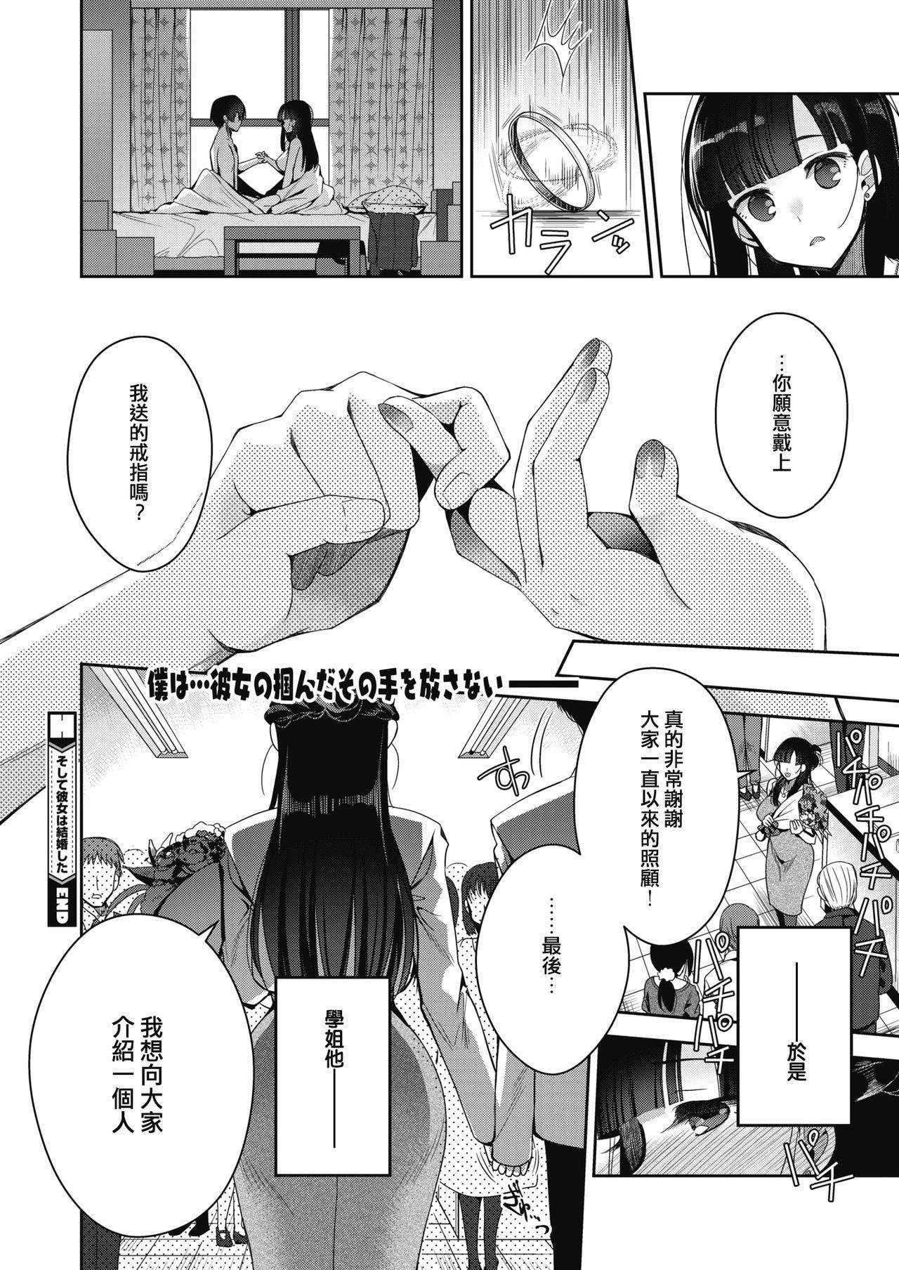 Soshite Kanojo wa Kekkon shita 27