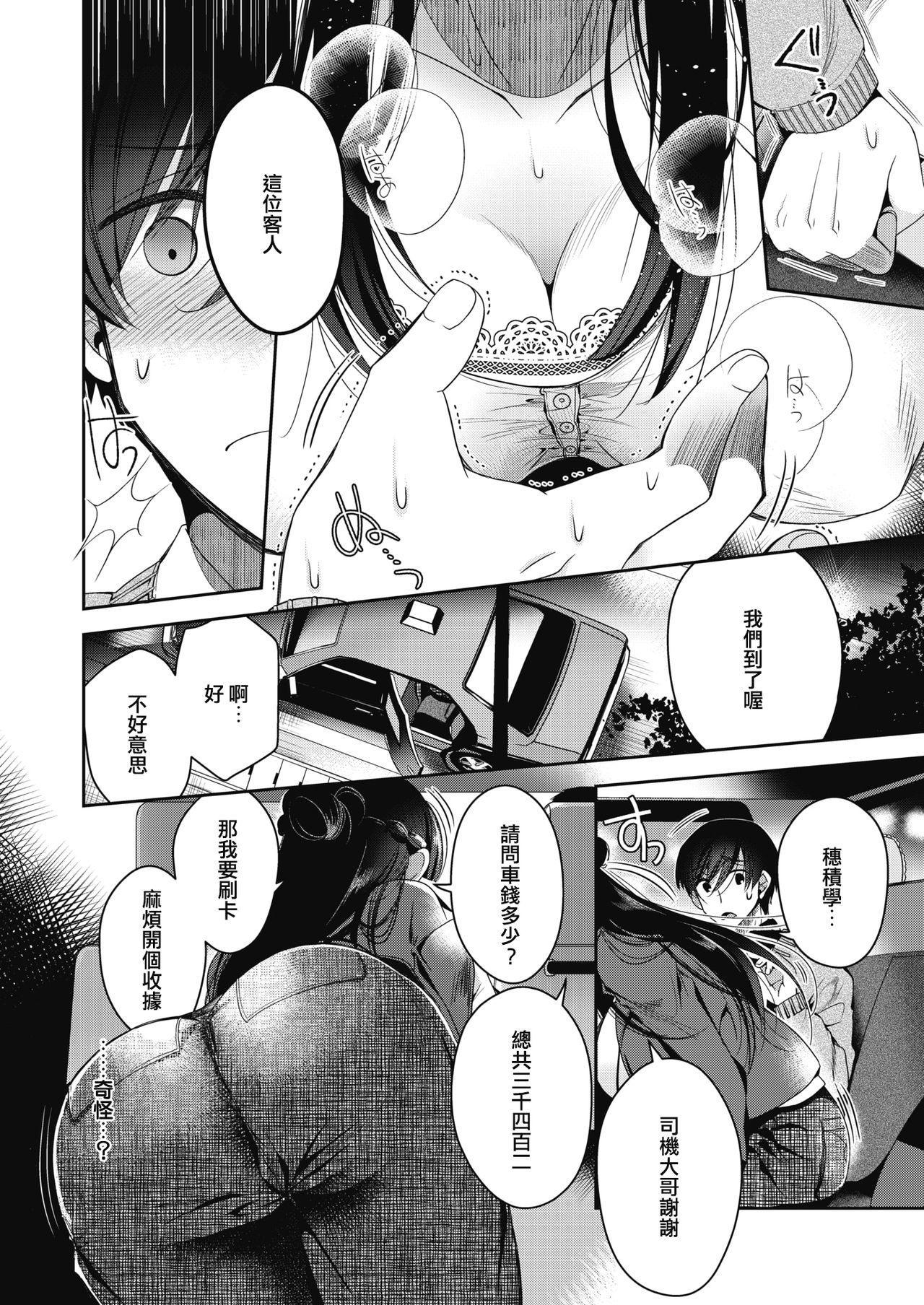 Soshite Kanojo wa Kekkon shita 7