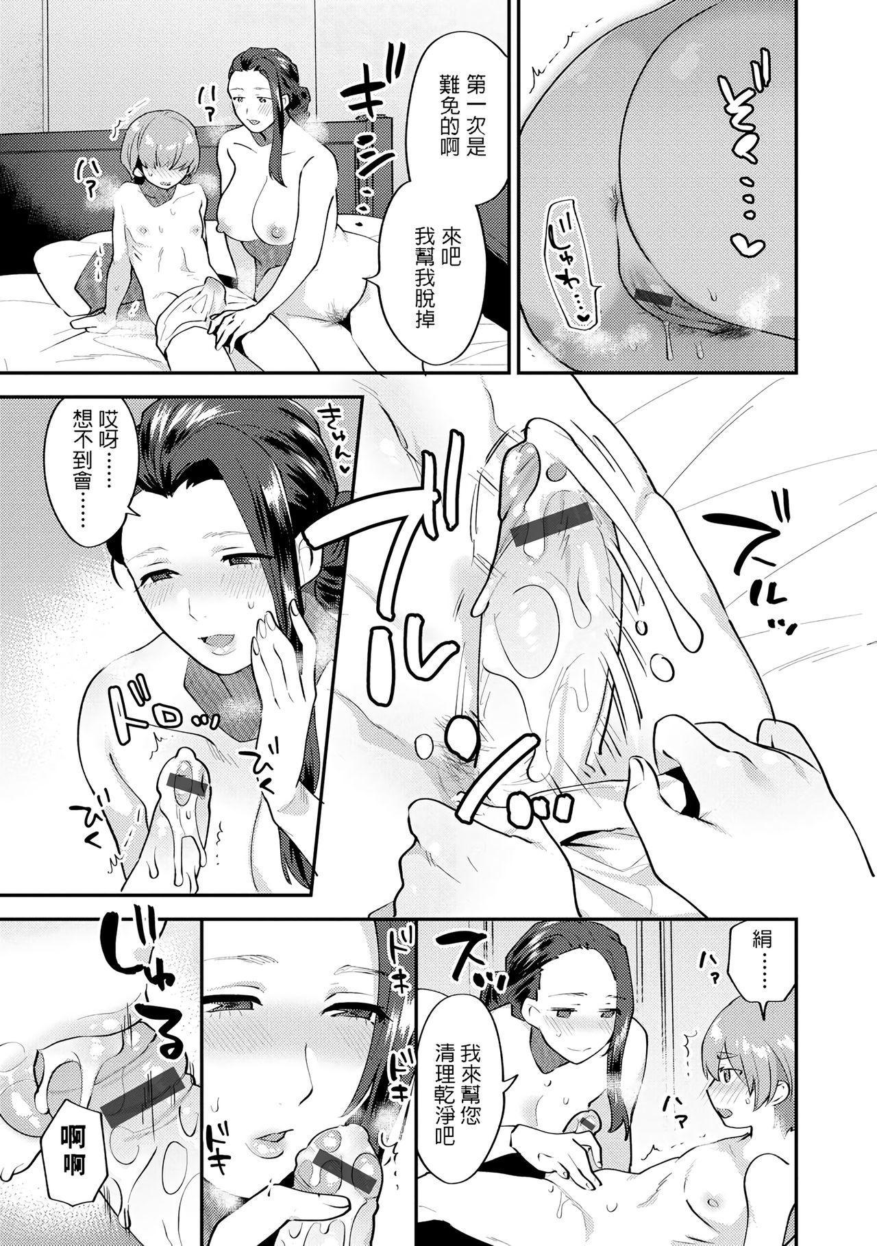 [Mogiki Hayami] Mayugomori ~Neeya to Boku no Midara na Himegoto~ Ch. 1 (Magazine Cyberia Vol. 125) [Chinese] 12