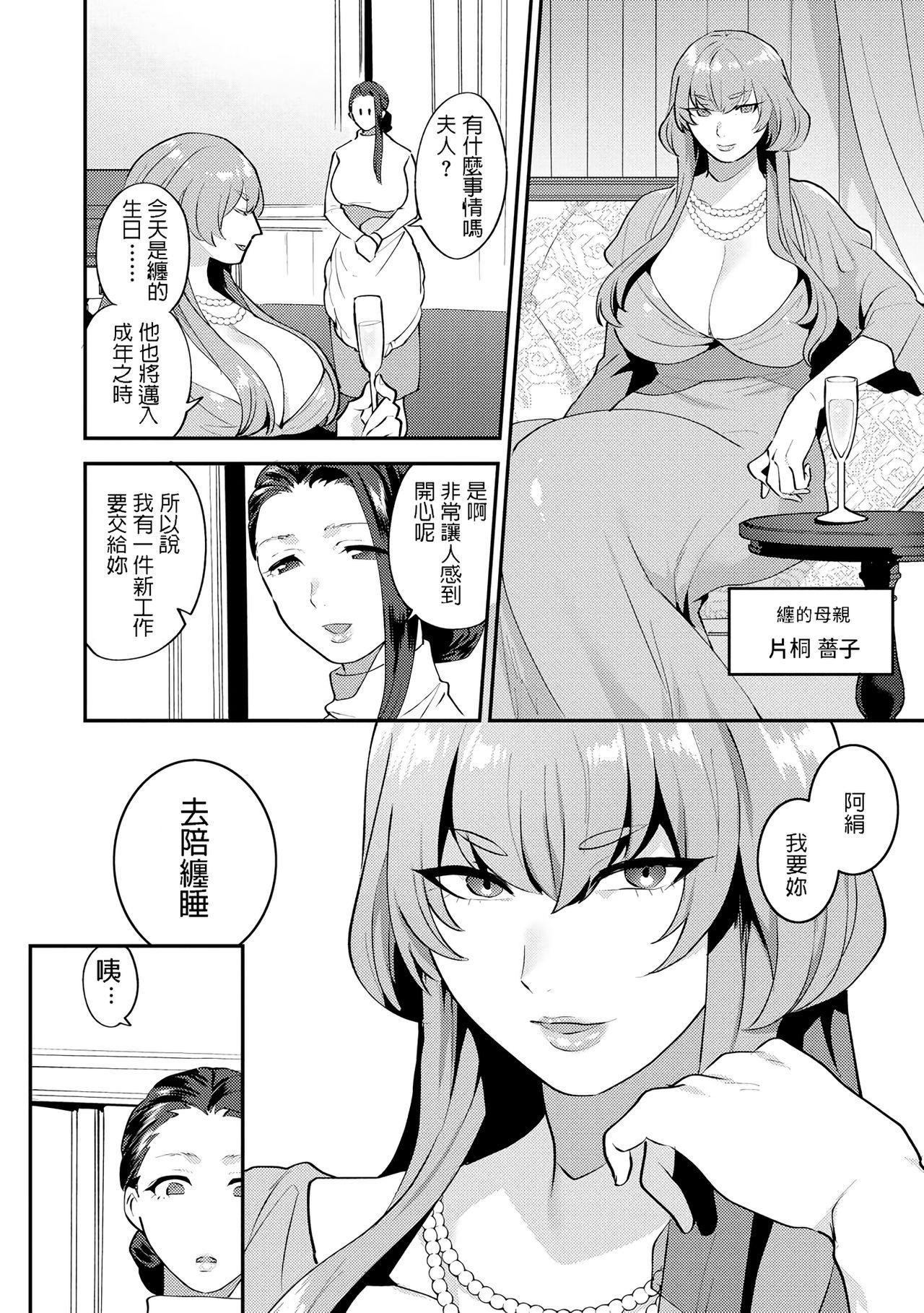 [Mogiki Hayami] Mayugomori ~Neeya to Boku no Midara na Himegoto~ Ch. 1 (Magazine Cyberia Vol. 125) [Chinese] 3