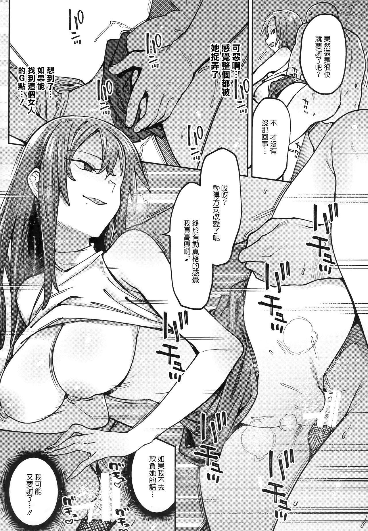 Mitsu ni Oboru. 13
