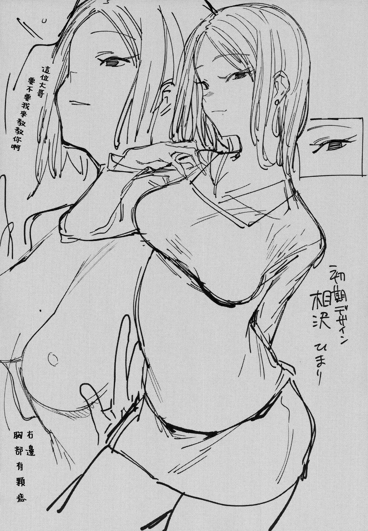 Mitsu ni Oboru. 22