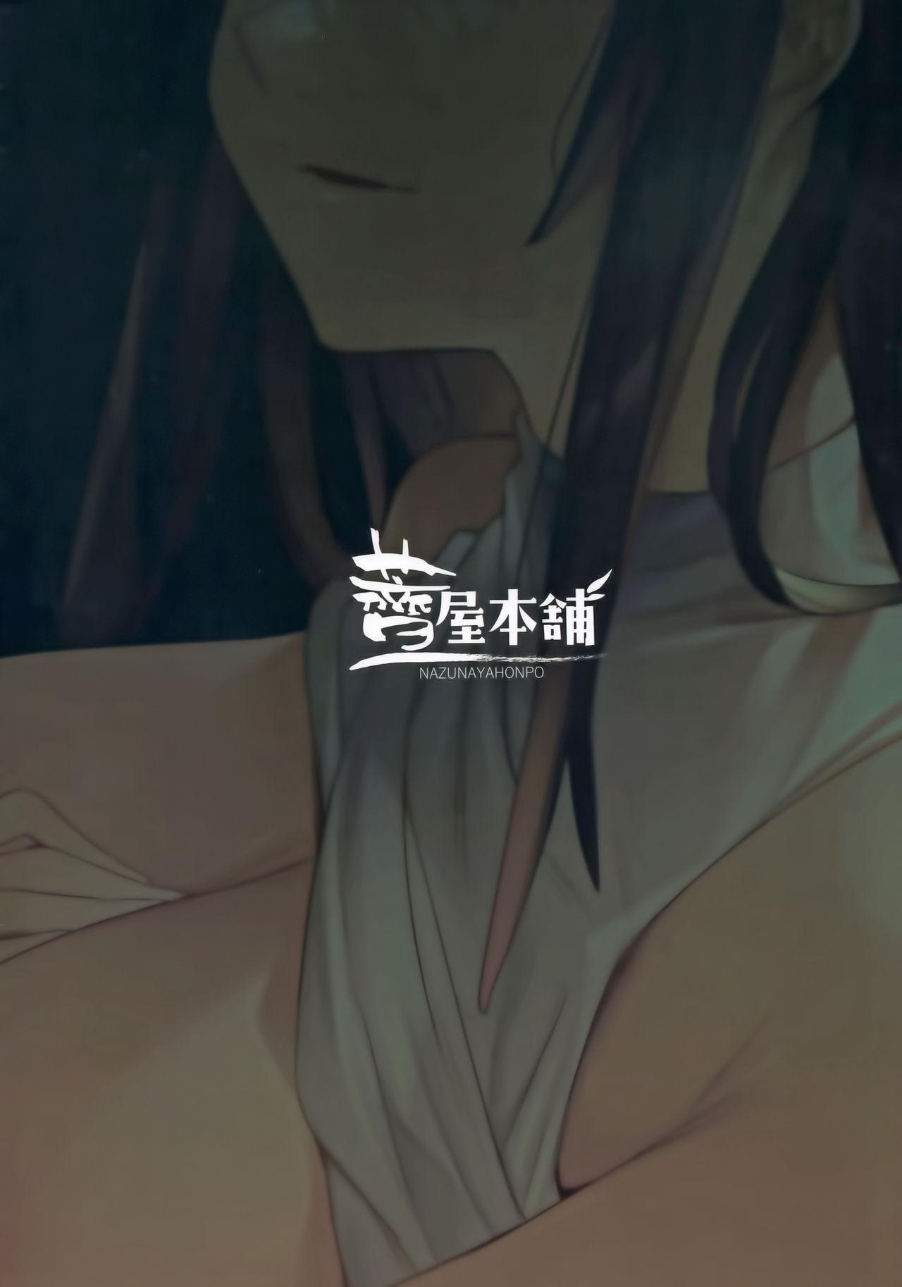 Mitsu ni Oboru. 25