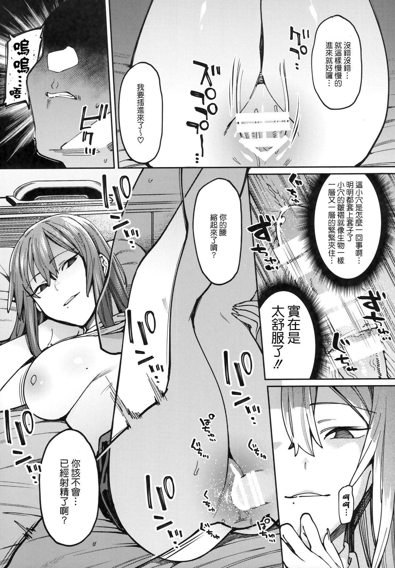 Mitsu ni Oboru. 7