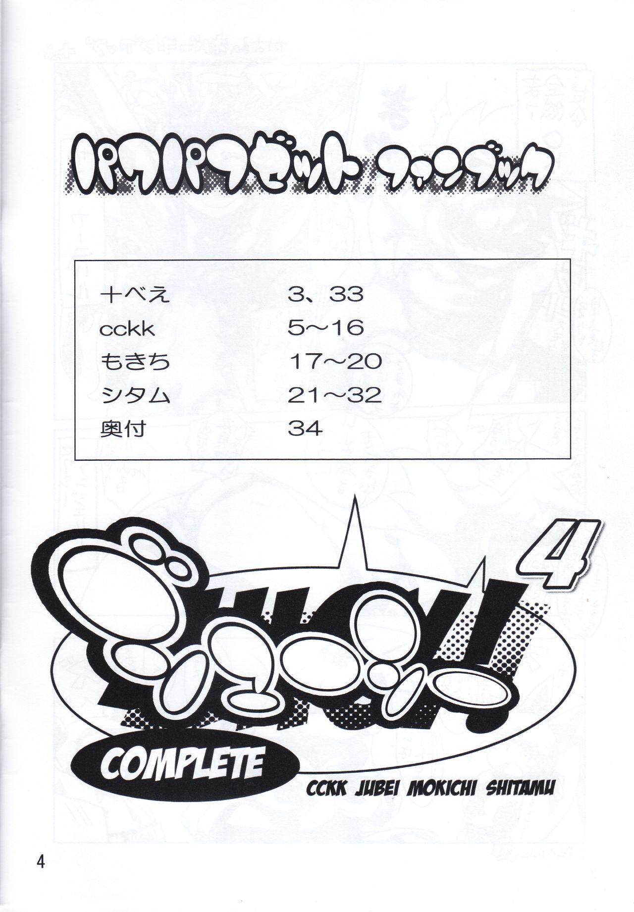 JUICY COMPLETE 4 2