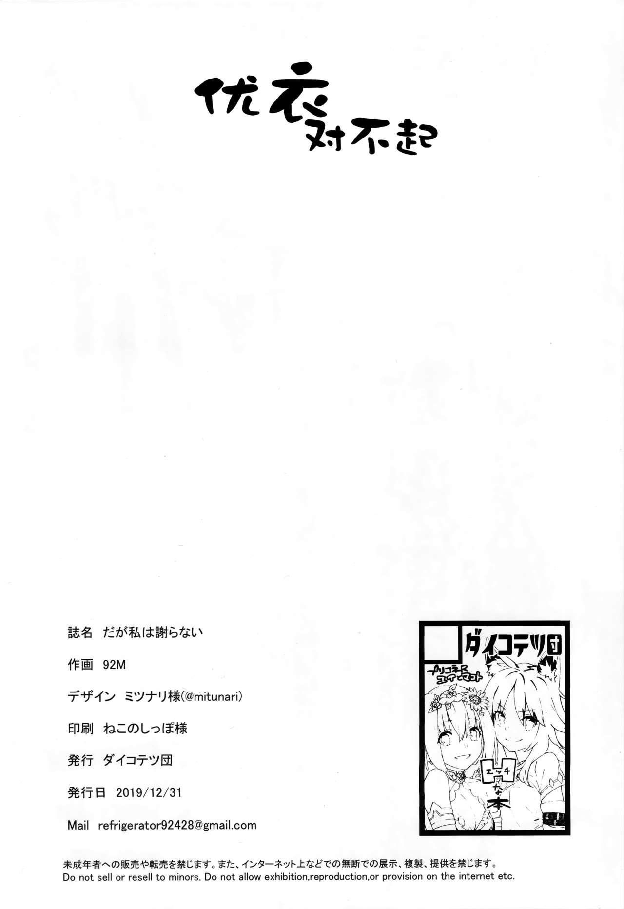 Daga Watashi wa Ayamaranai 21