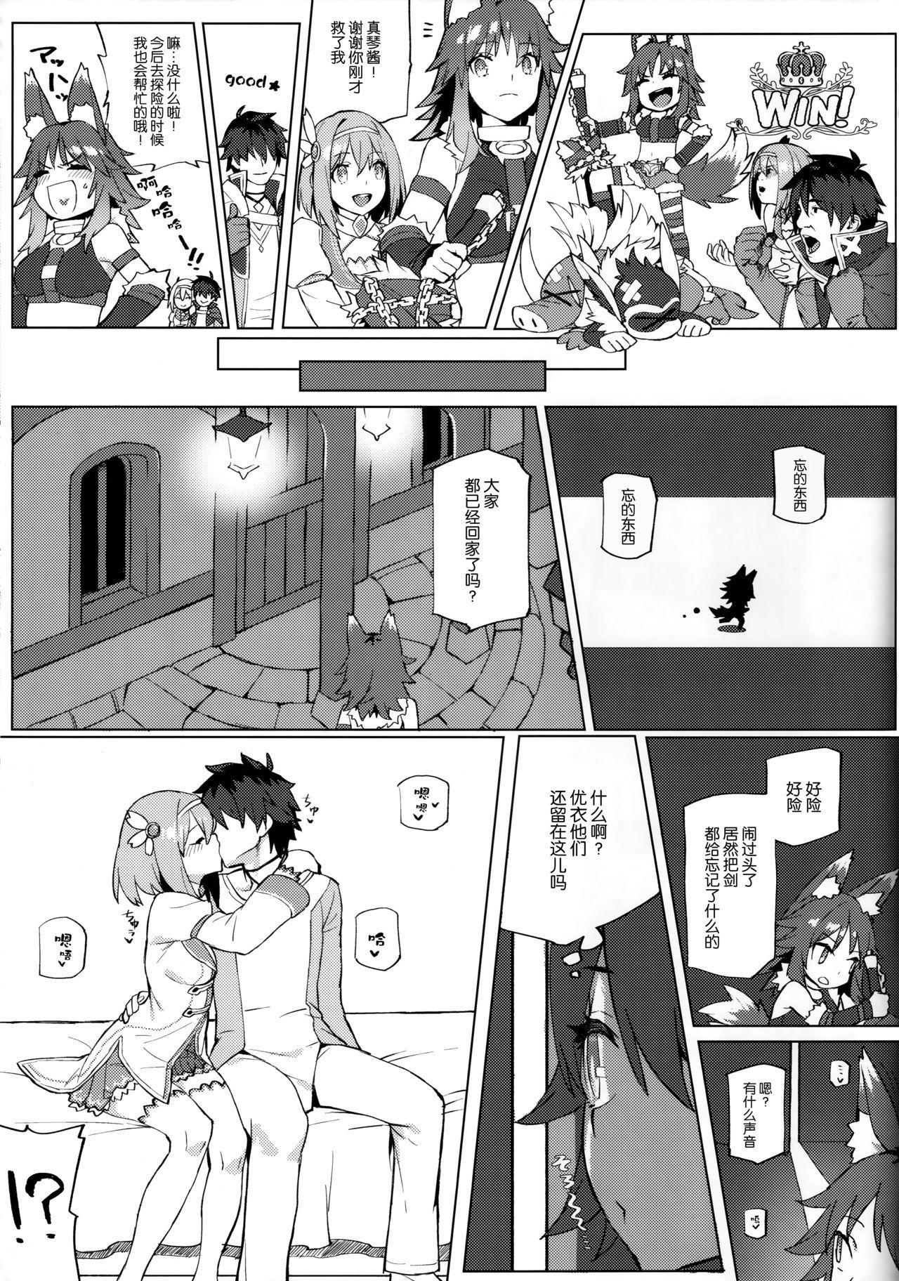 Daga Watashi wa Ayamaranai 4
