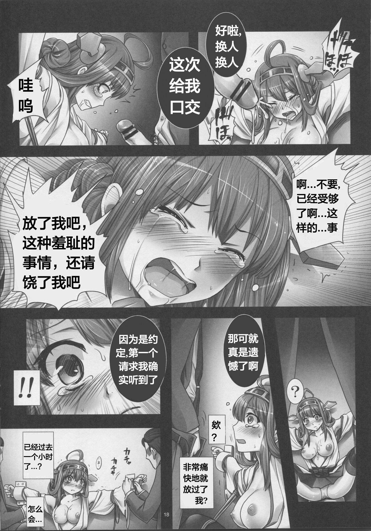 Kanochi Game 17