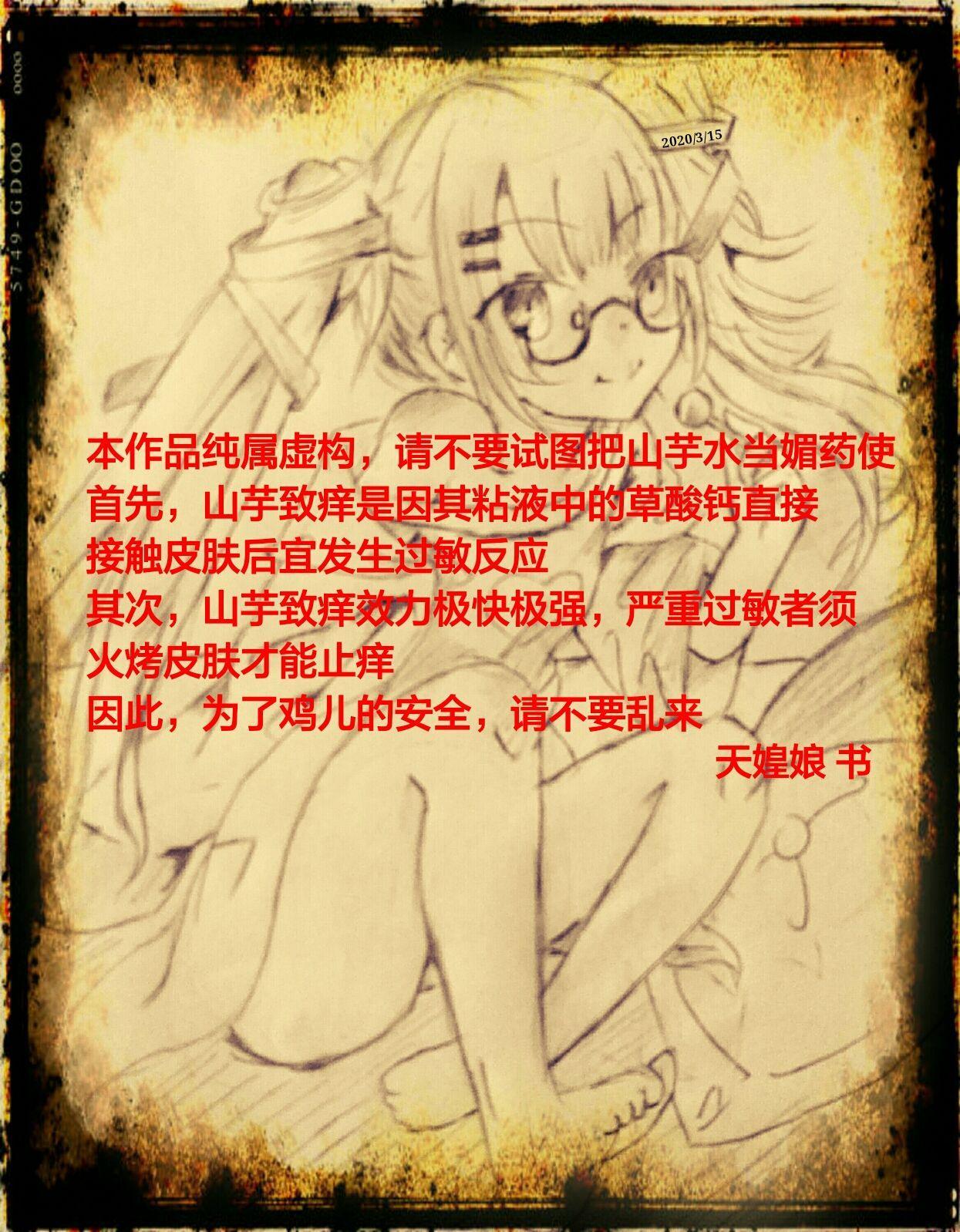 Kanochi Game 1