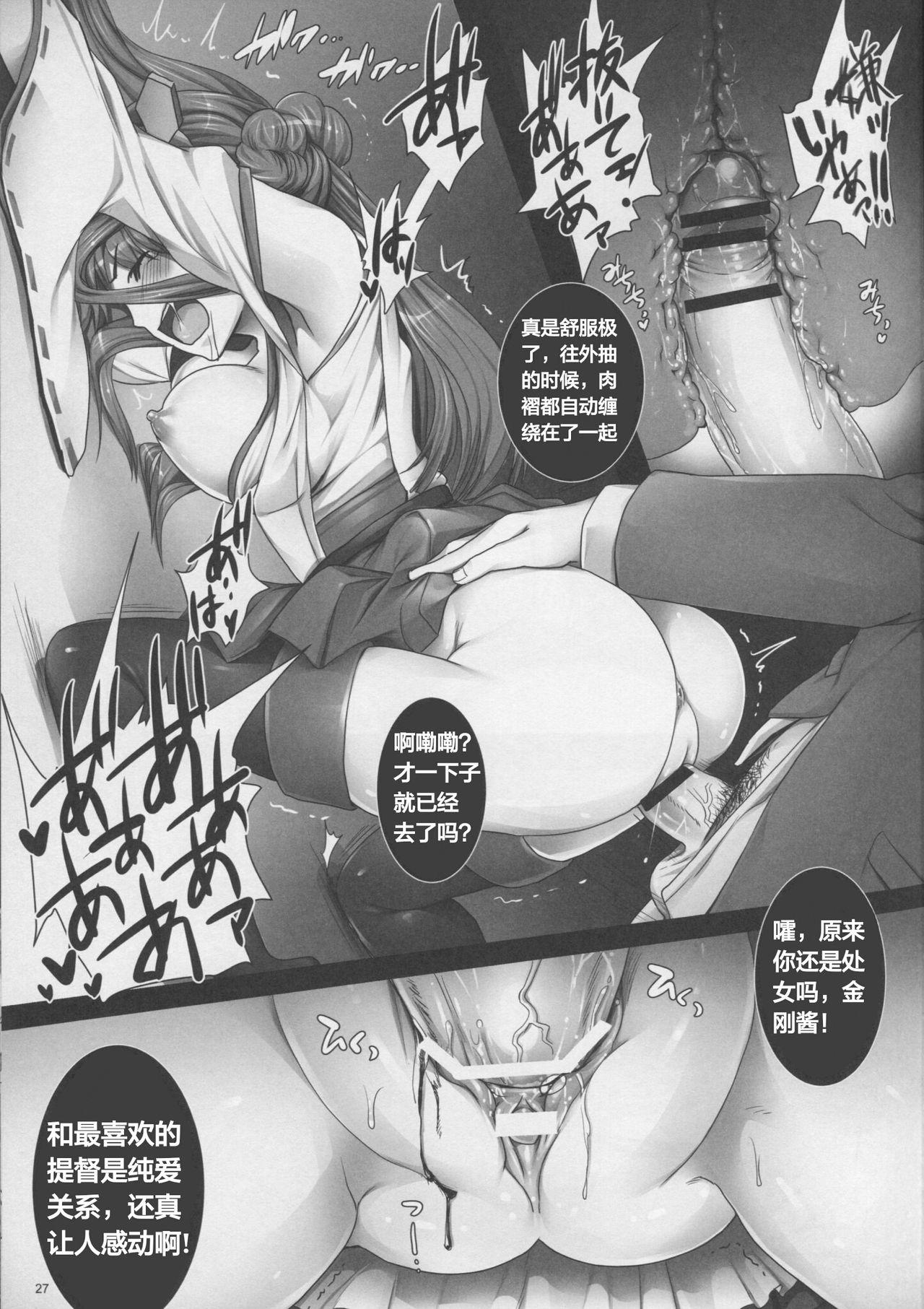 Kanochi Game 26