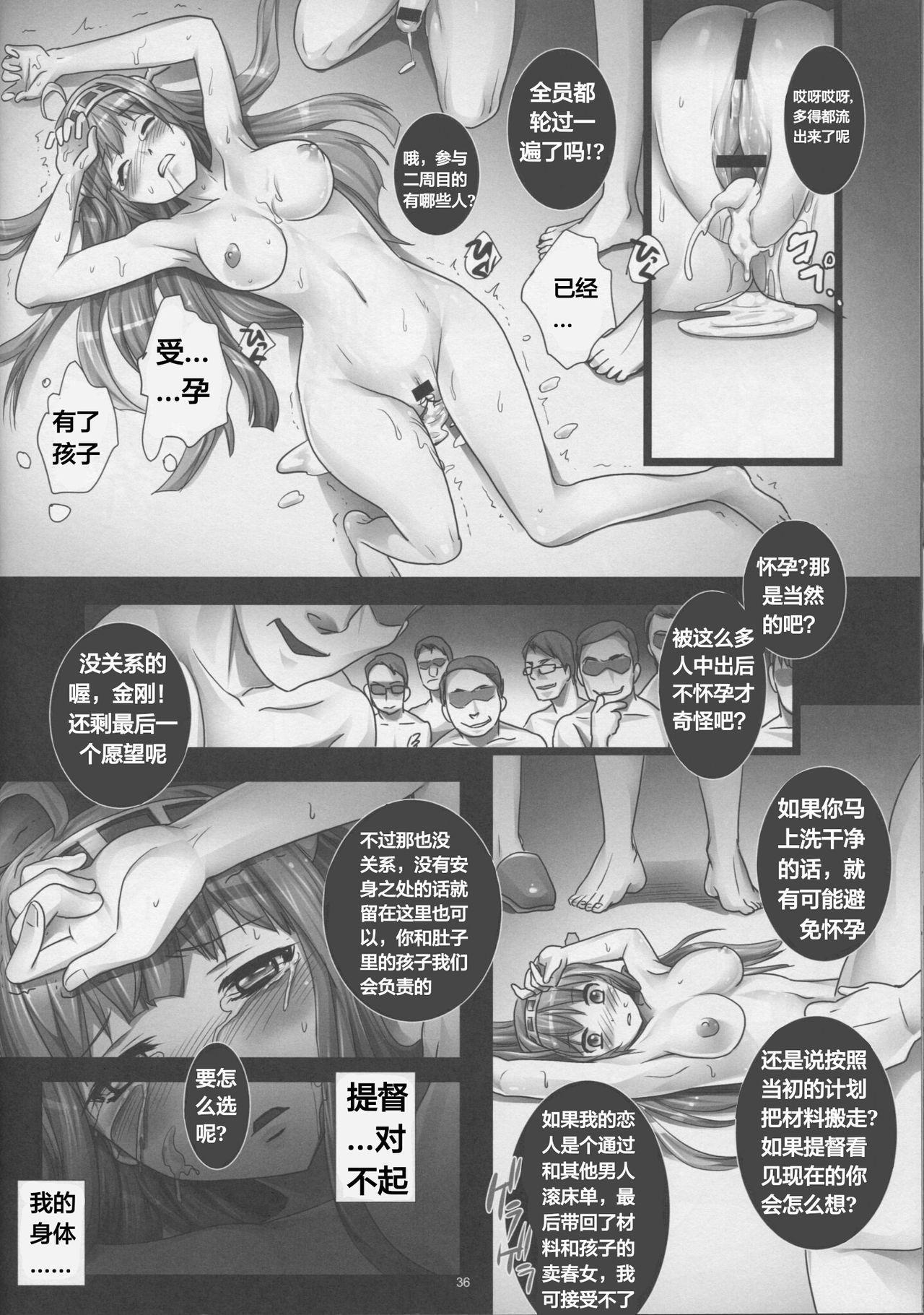 Kanochi Game 35