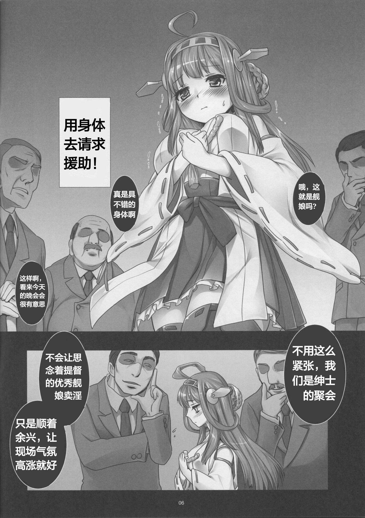 Kanochi Game 5
