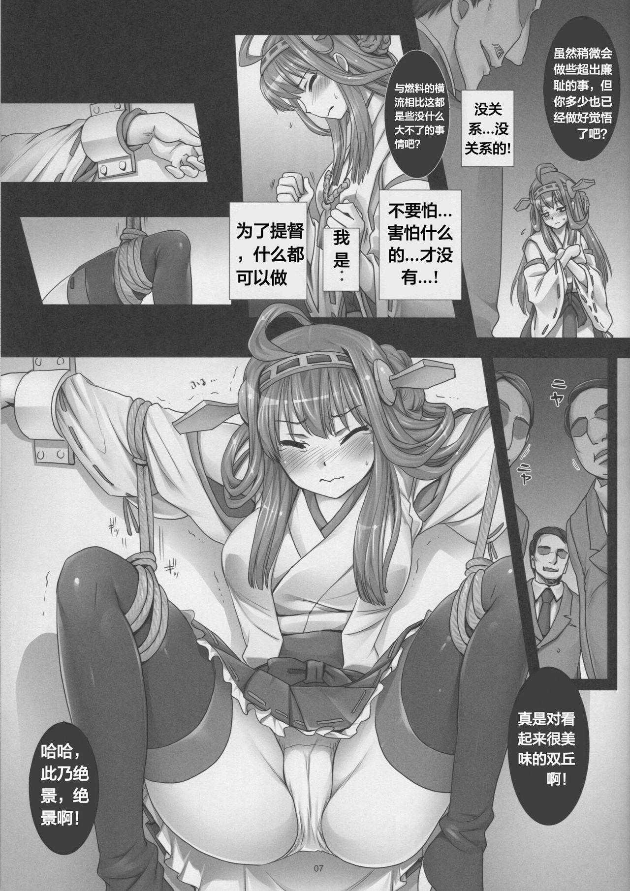 Kanochi Game 6