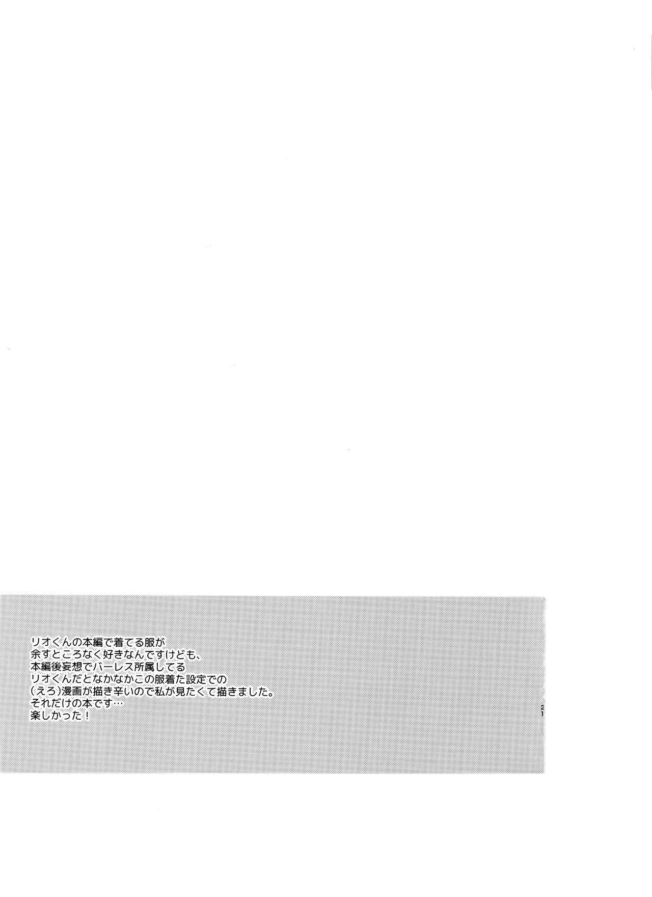 Kite Mita.丨穿著試試. 19