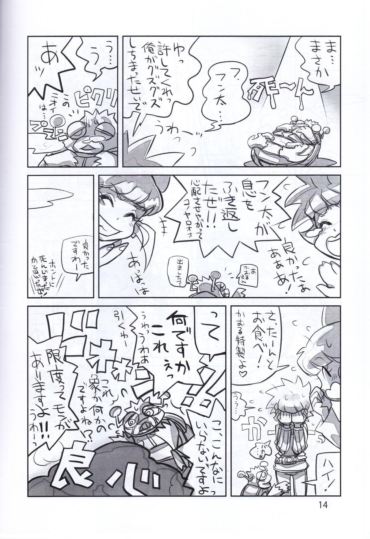 Juicy6 13