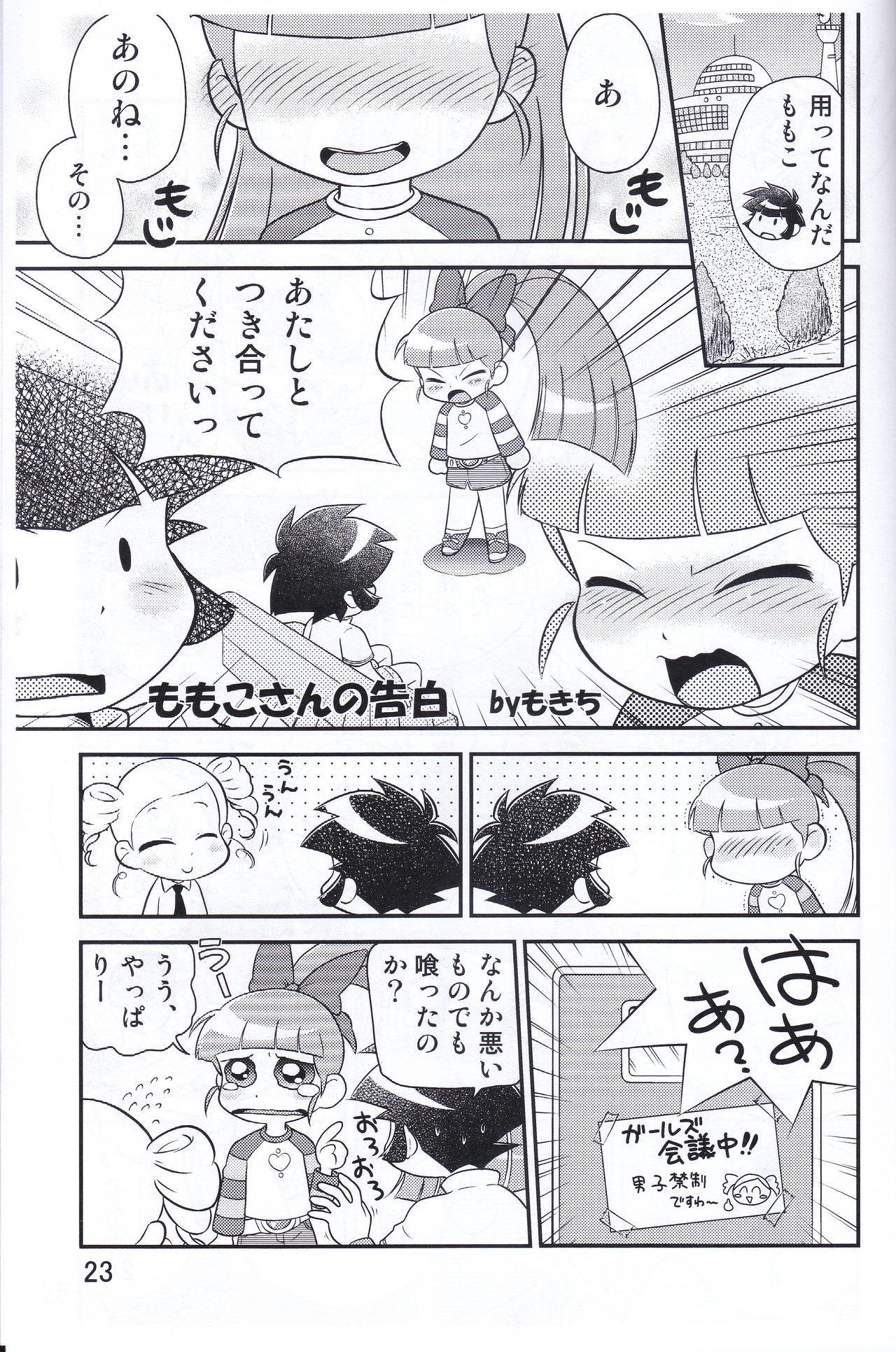 Juicy6 22