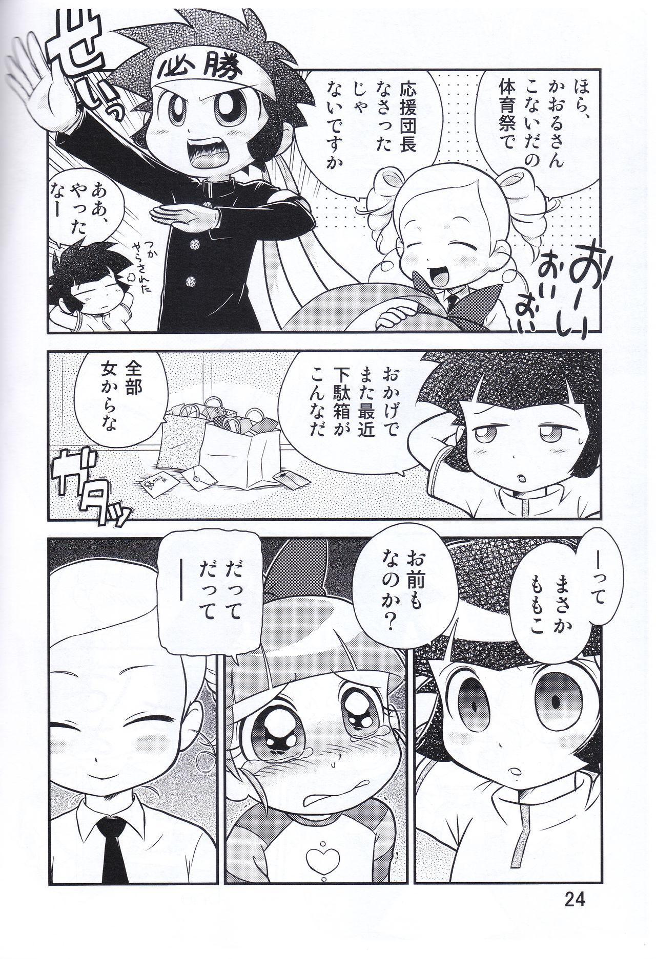 Juicy6 23