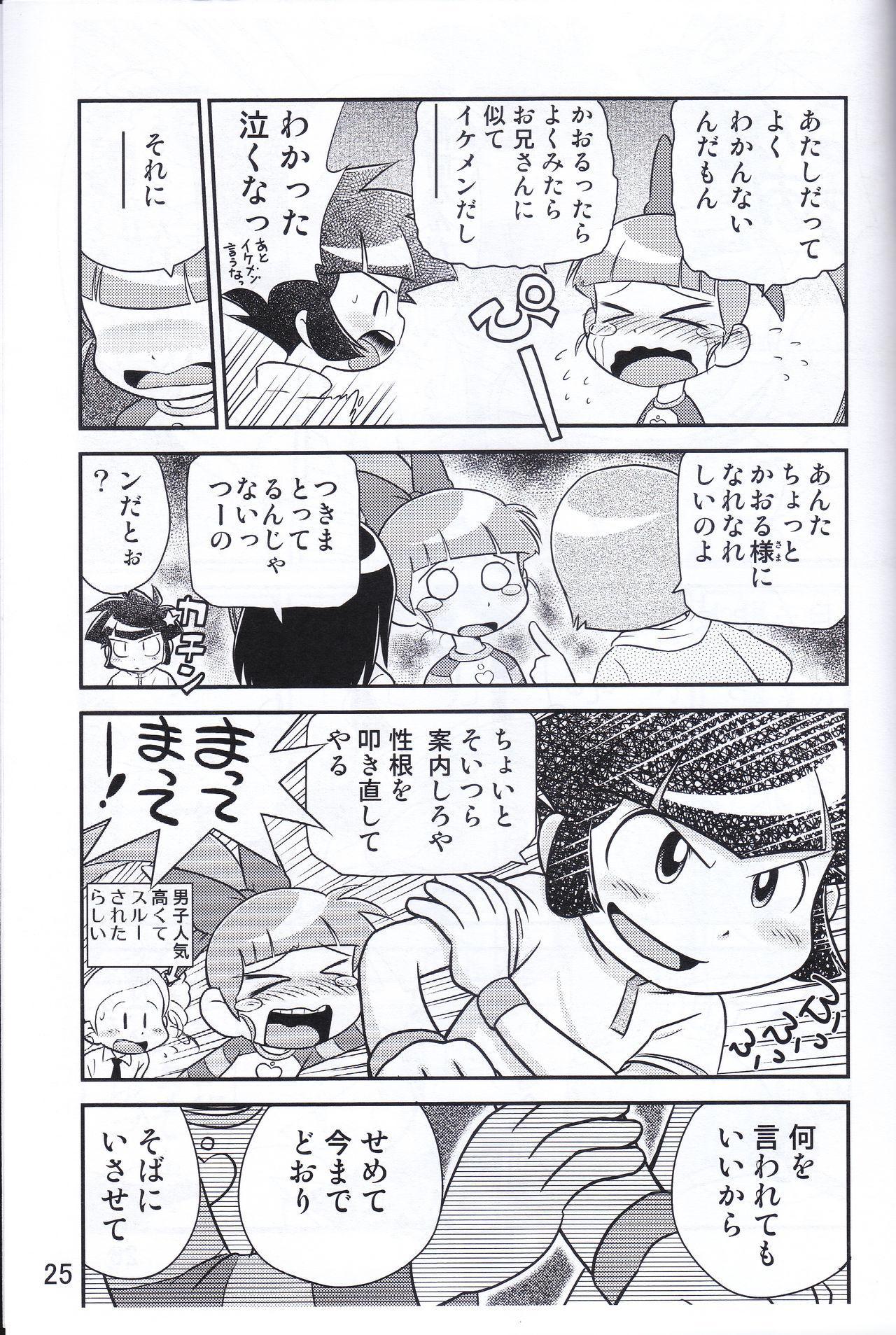 Juicy6 24