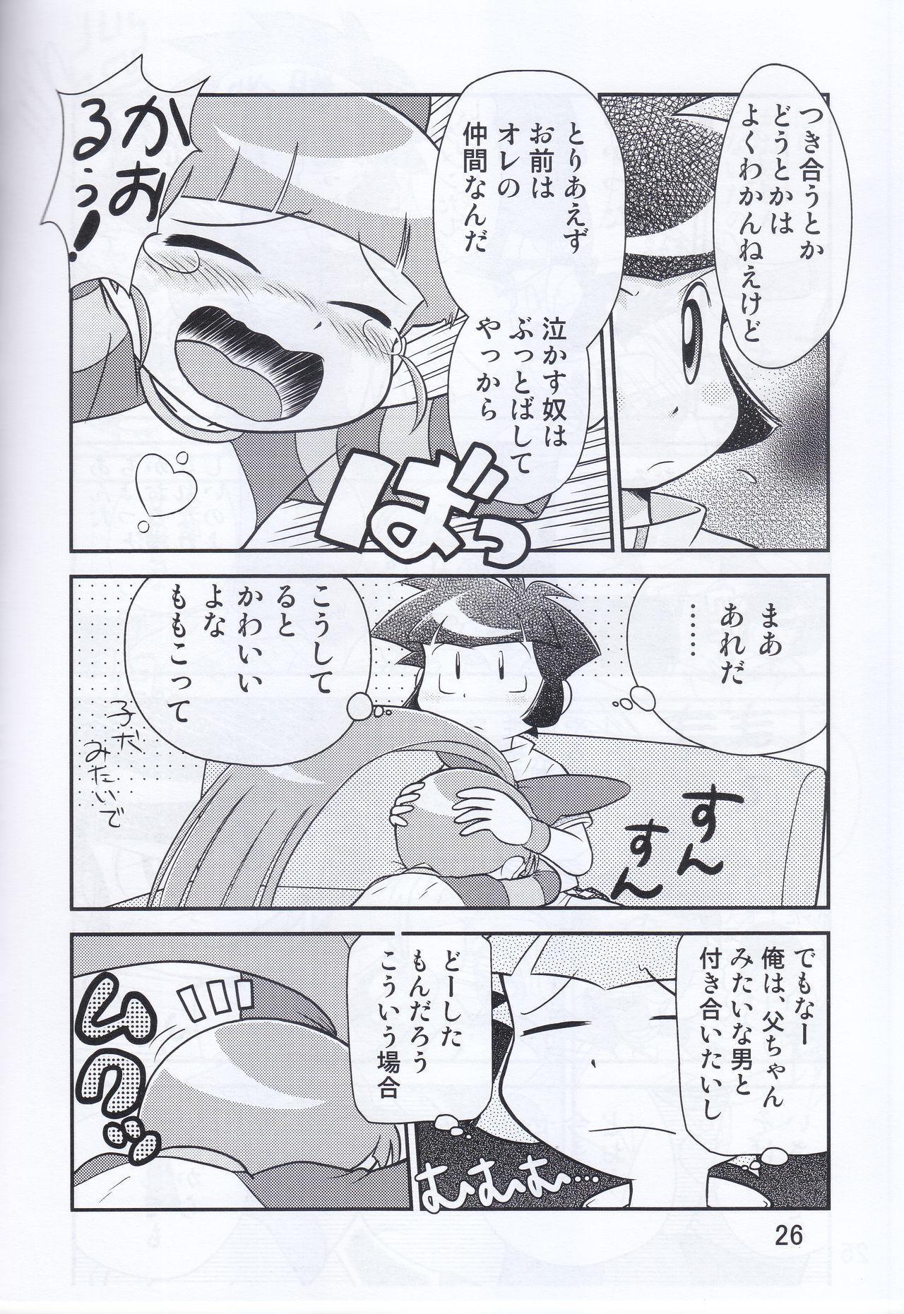Juicy6 25